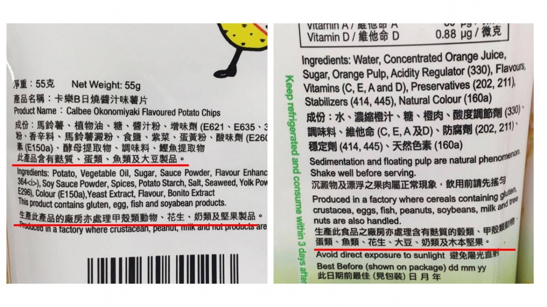 食物中可能會含有意想不到的成份,即使份量極少,只要在同一廠房處理,亦會令嚴重濕疹患者有過敏情況。