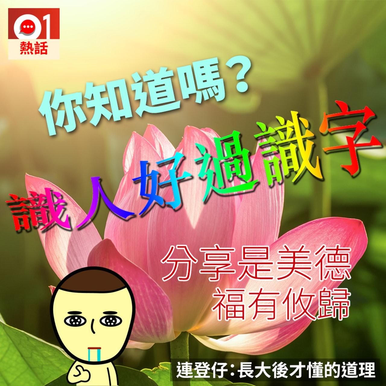 https://cdn.hk01.com/di/media/images/1063735/org/58278d22de84c9d816d59303ea67c880.jpg/7mPaRI5jYd55TUJg6jF202JhvZ-VFANfDILD8QyCw_E?v=w1280