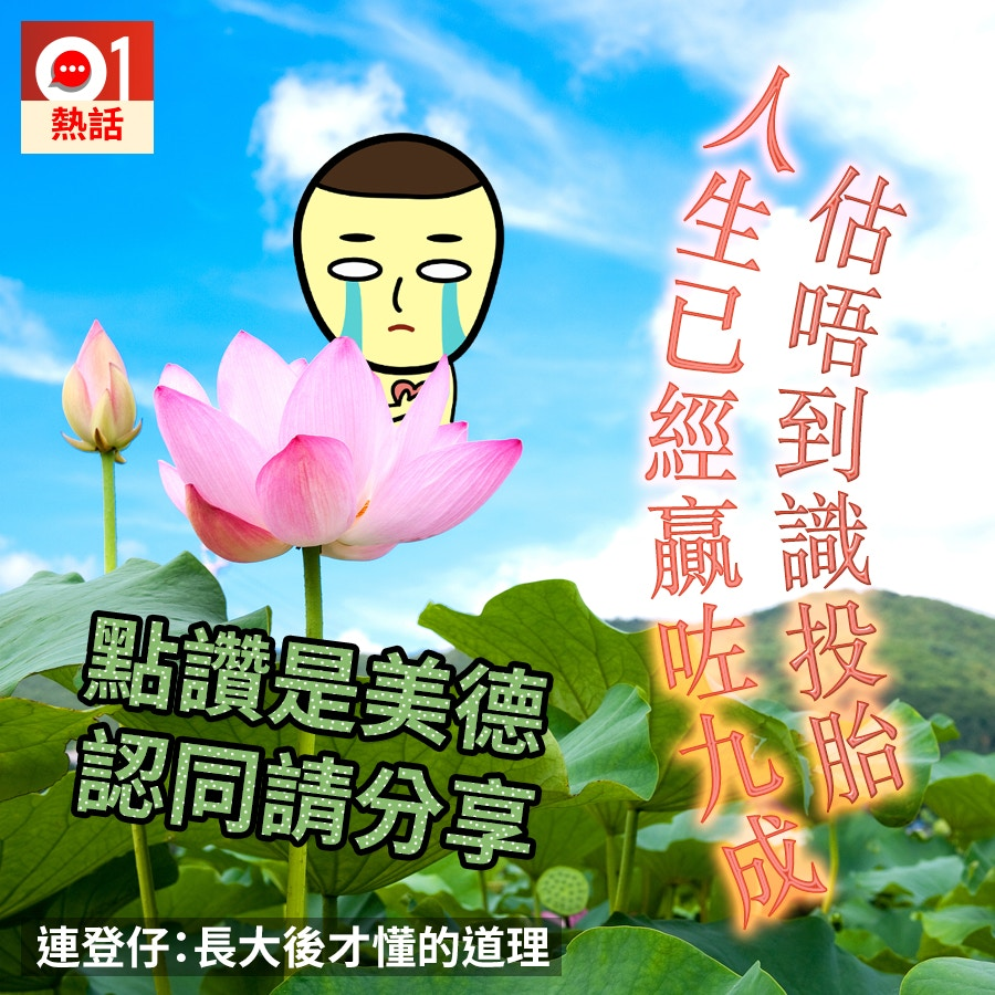 https://cdn.hk01.com/di/media/images/1063833/org/8b484a469f3ded6b019a9d6ba90bd427.jpg/VArpxzr_pMHiXHF6Zn9XxKjbtBjS_MUbEbxR6hG8Ueo