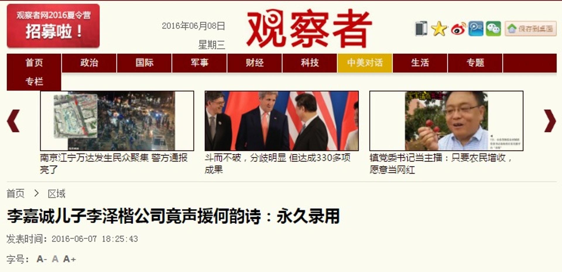 內地「觀察者網」昨報道MOOV支持何韻詩,將李嘉誠拖落水,本港《文匯報》今日也有一度在網上轉載,但其後刪除。