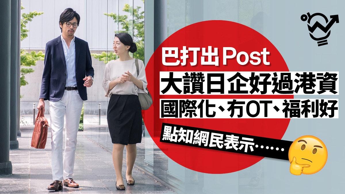 勁葡萄】網友盛讚日資用人唯才全因港人較易成為「正社員」?|香港01|職場