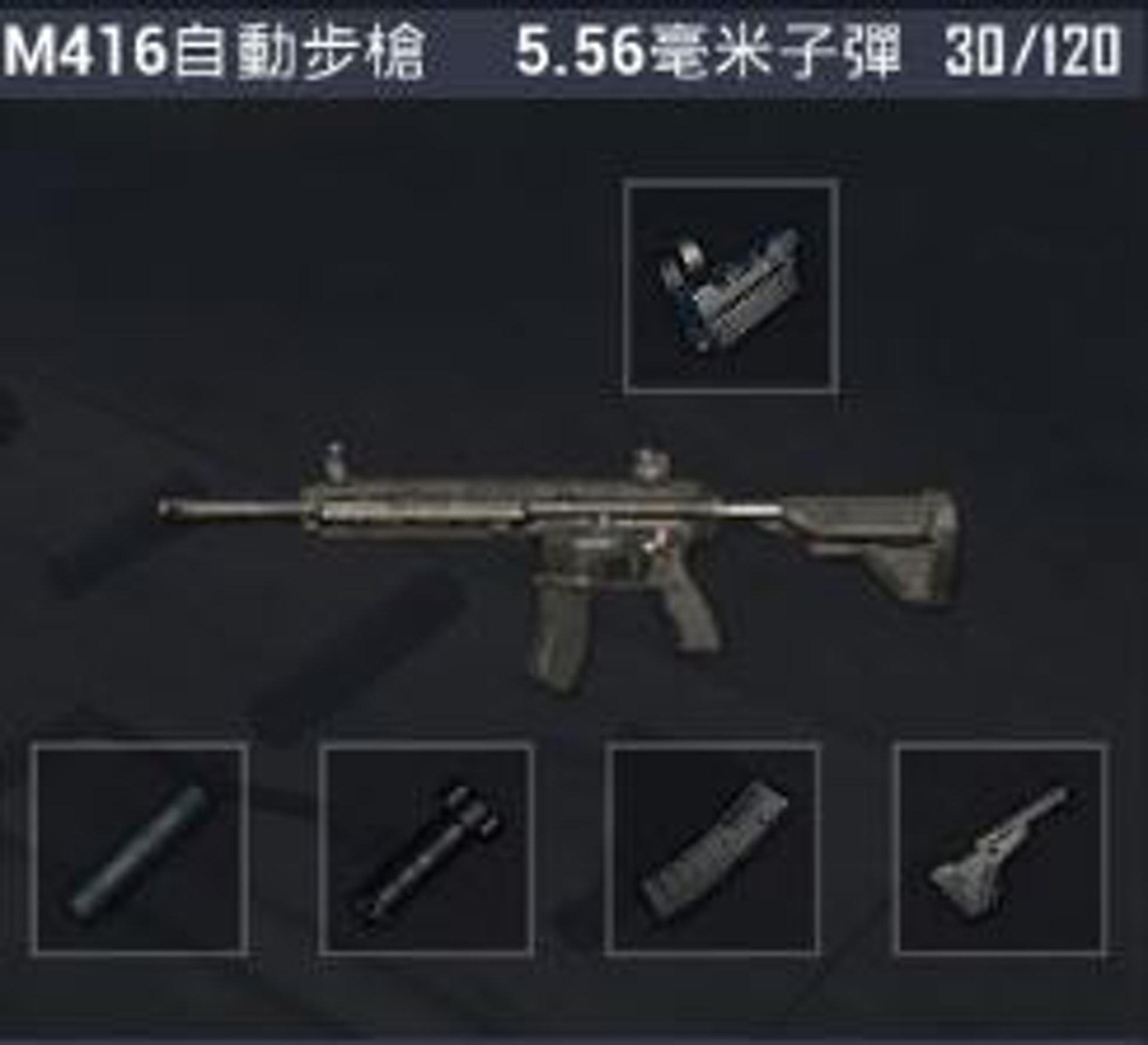 安裝滅音器﹑垂直握把﹑擴充彈匣﹑戰術伸縮尾托﹑紅點鏡的M416