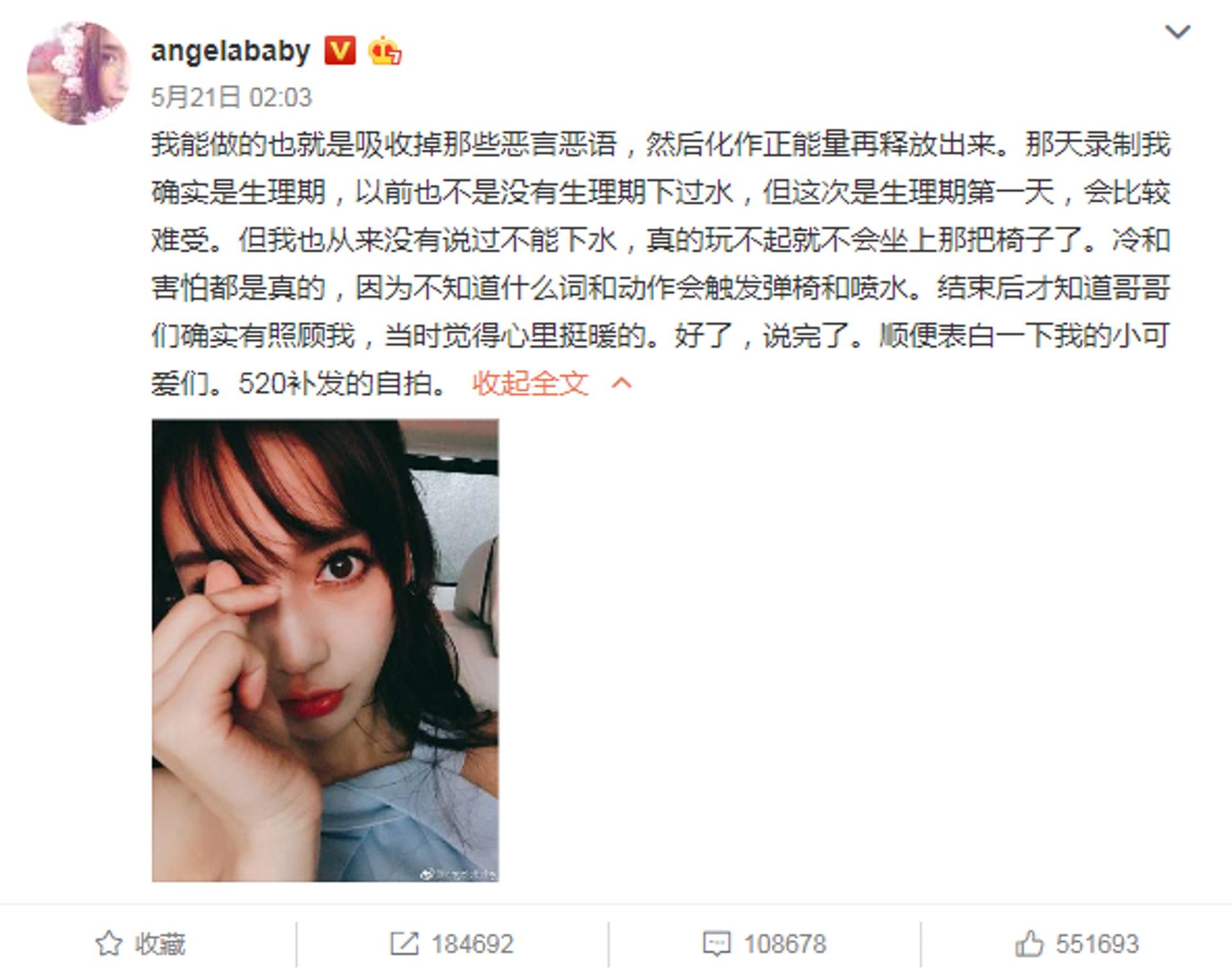 事情鬧大了,Angelababy只好出來回應,在微博撰文解釋稱拍攝當日確實是生理期。(微博「Angelababy」圖片)