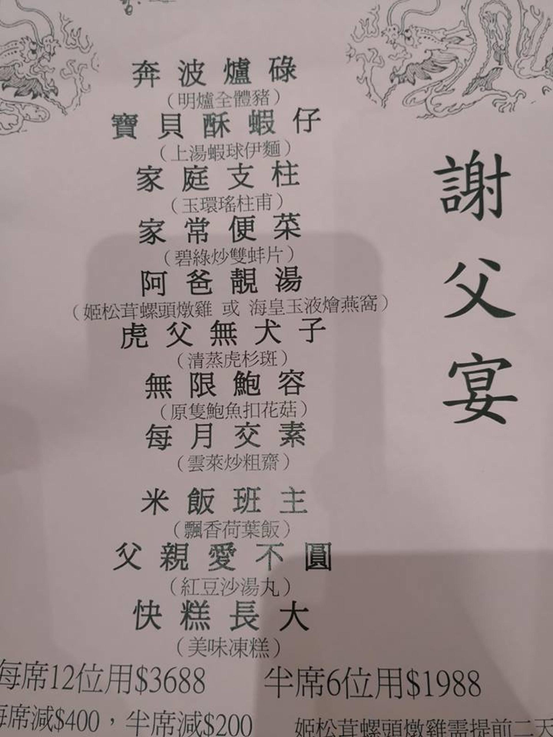 網上流傳一張父親節的「謝父宴」餐單,上面的菜色名使不少網民都十分感動。(facebook專頁「Papabar 爸爸吧」授權轉載)