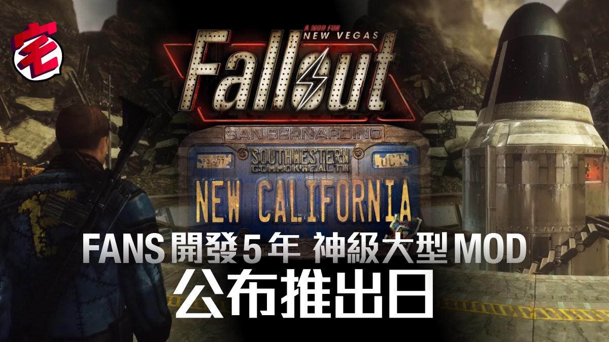Fallout:New Vegas》神級大型MOD「New California」公布推出日