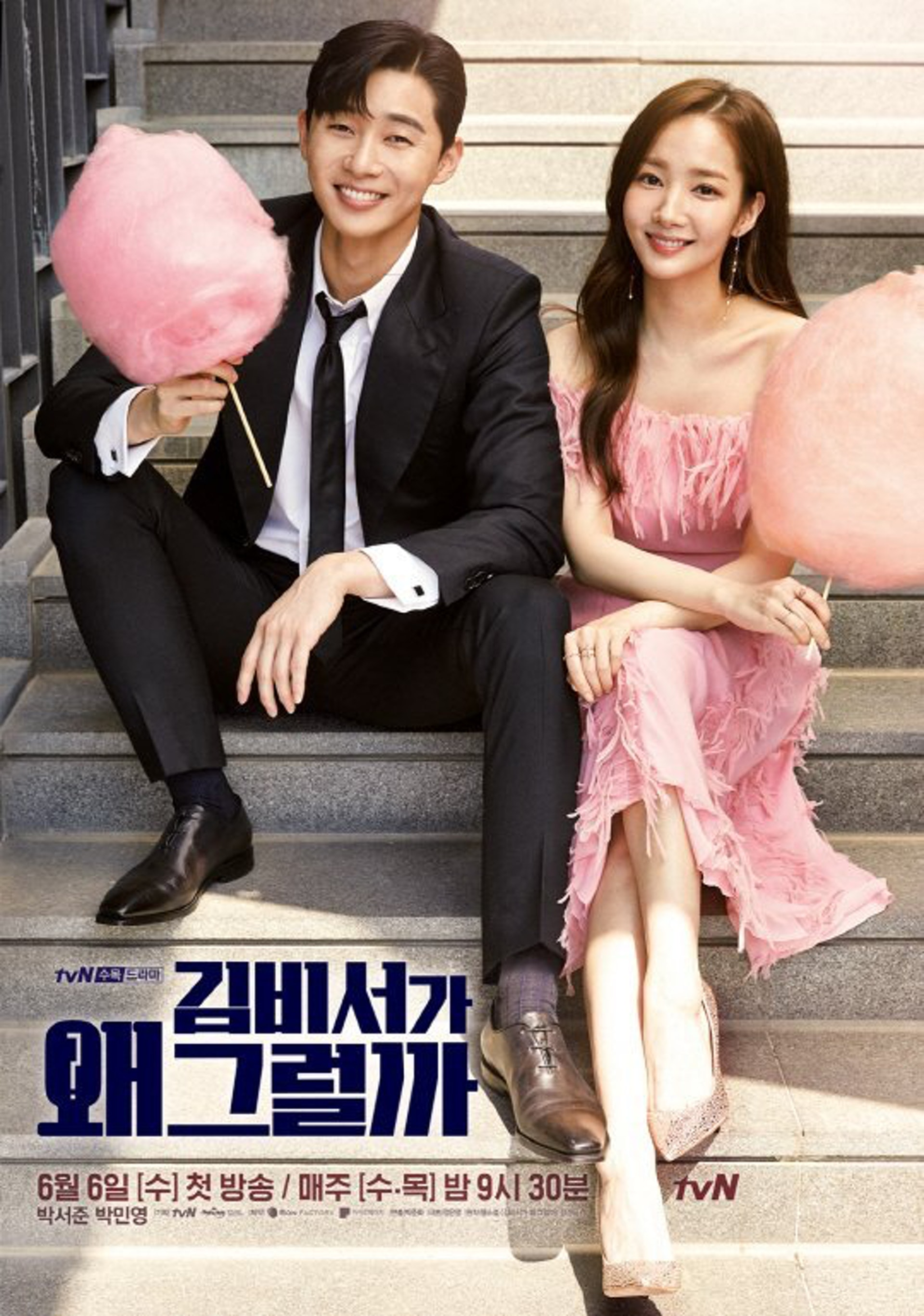 سریال کره ای منشی کیم چشه ؟