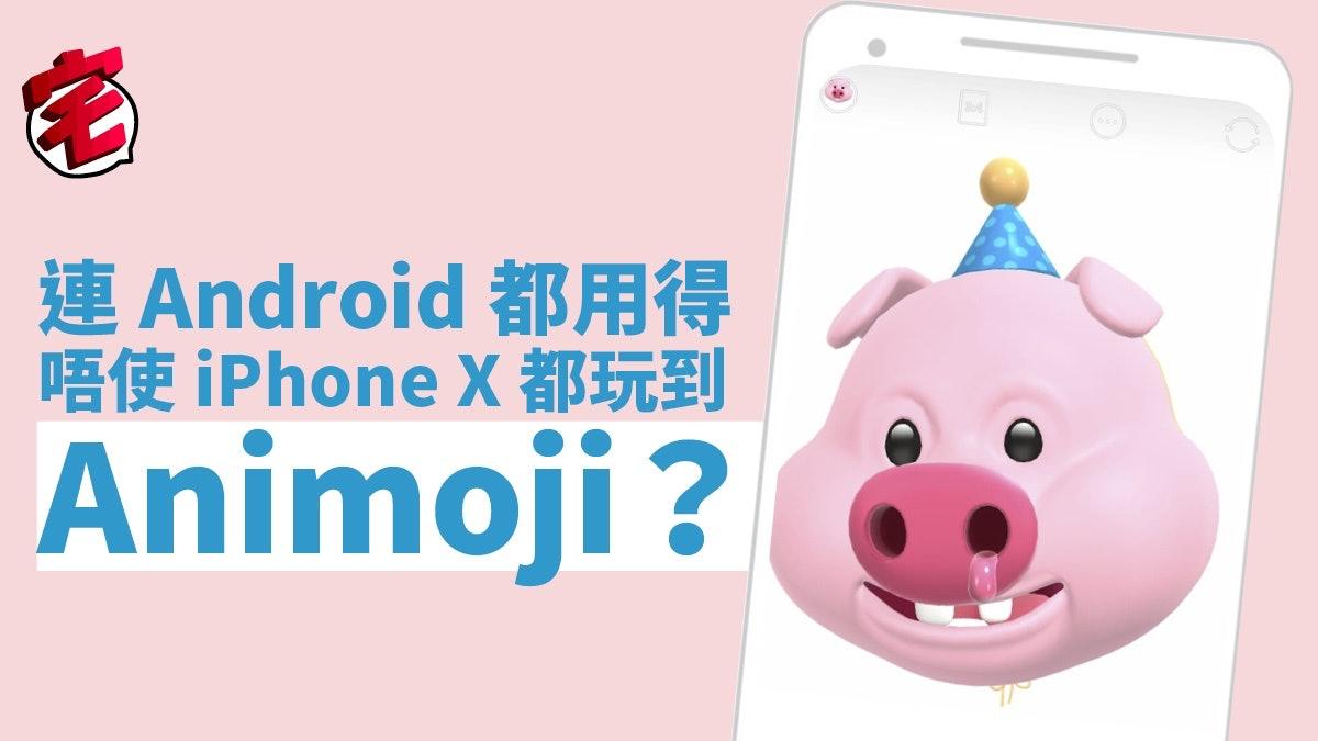 無iPhone X一樣玩到Animoji LINE B612推AR Emoji連Android都得