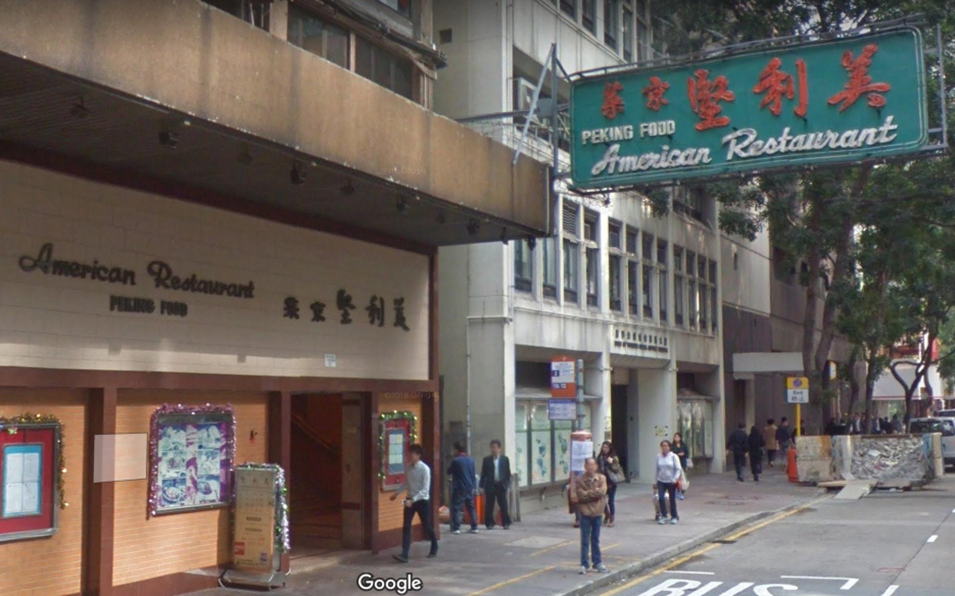 研究食物文化多年的中文大學人類學教授張展鴻指,「當時歐美人士來到香港,與本地人在語言和文化上依然有很大距離,老闆想做北京菜作招徠,可能需要改個諧音讓大眾記得。」(取自google地圖圖片)