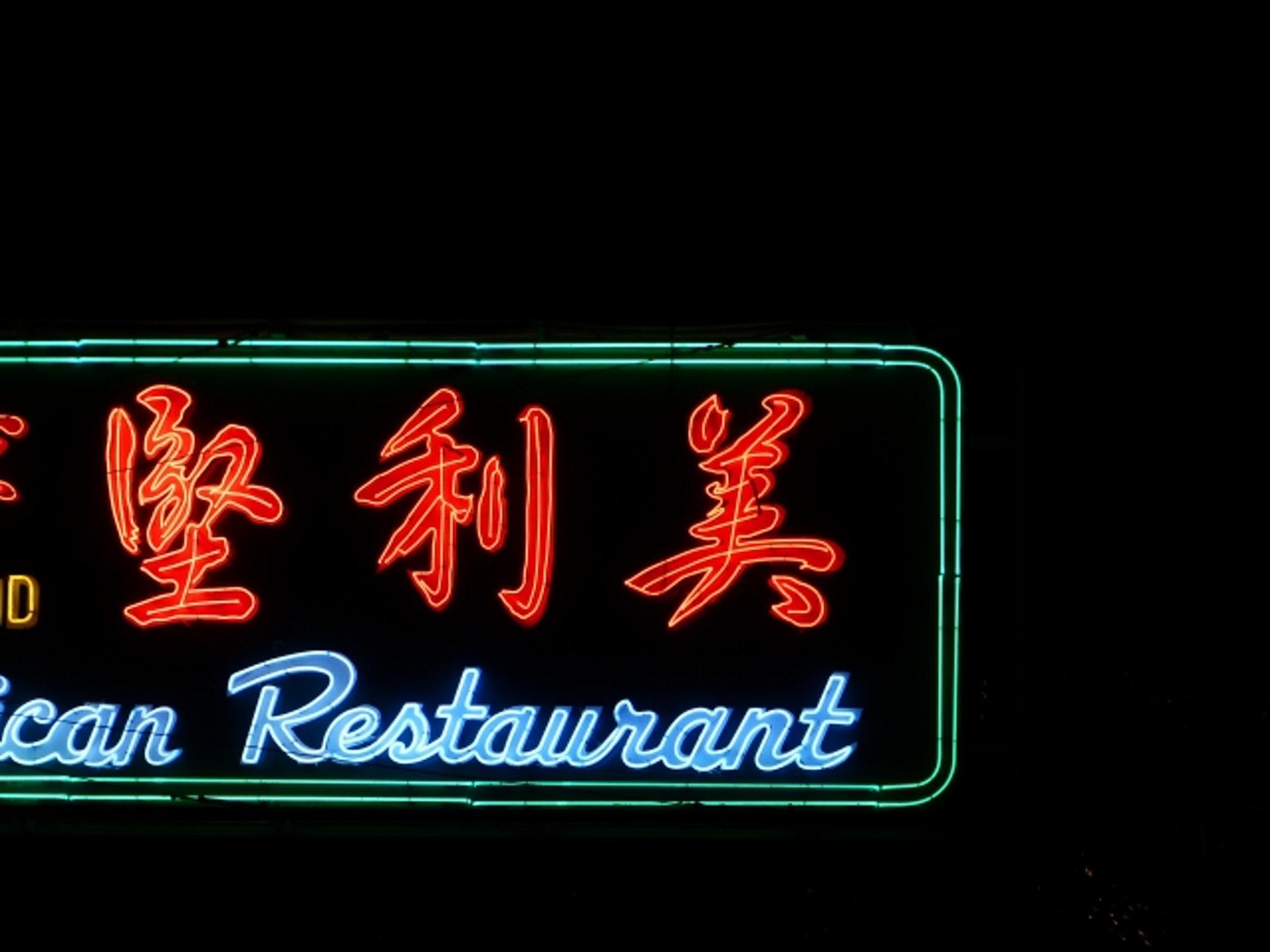 西九文化區M+ 2014年收集公眾人士拍攝的香港霓虹招牌相片,舉辦互動網上展覽。當中不少參加者拍下美利堅這招牌,形容如灣仔地標。(來源︰西九文化區「M+進行: NEONSIGNS.HK探索霓虹」網上相片)