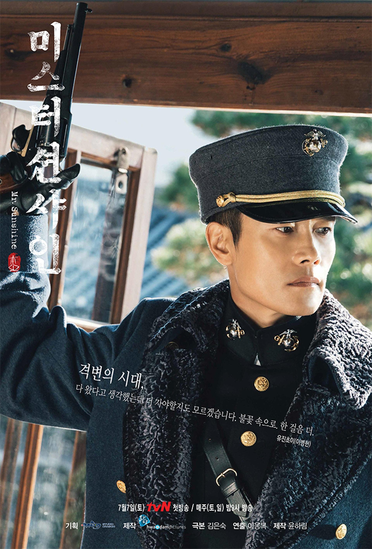 سریال کره ای آقای آفتاب