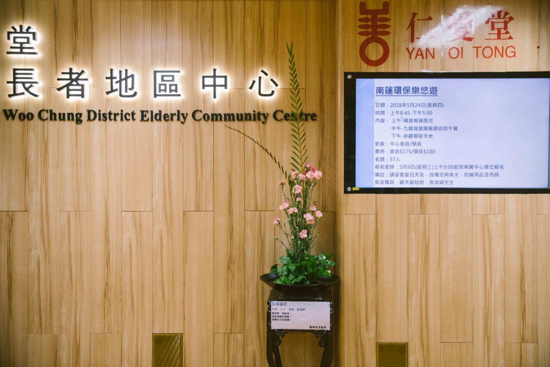 訪問這天,花王為社區中心設計了一盆日式插花。(鄭子峰攝)