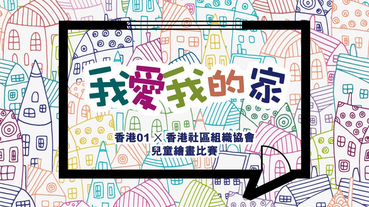 香港01 x 香港社區組織協會 「我愛我的家」兒童繪畫比賽