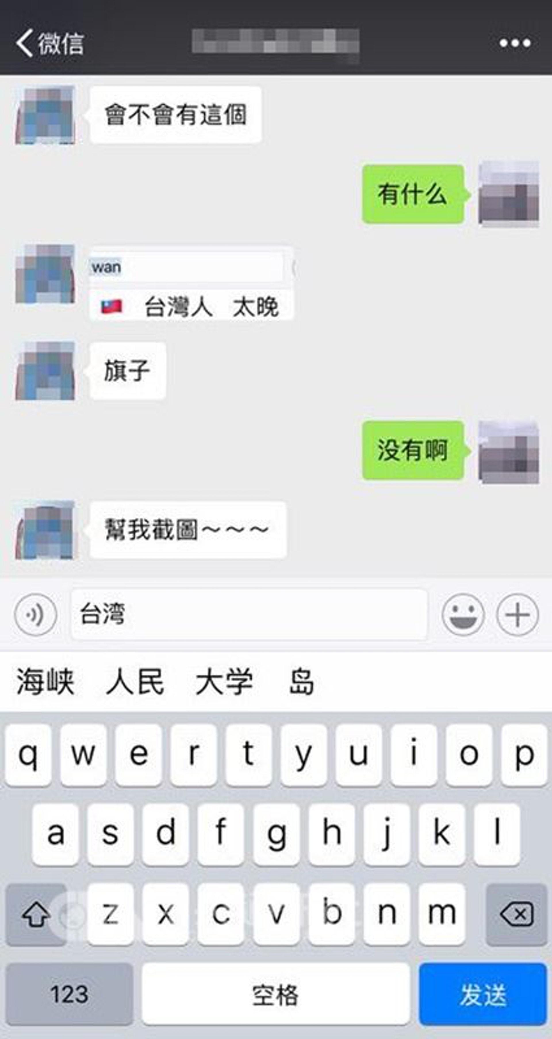 有台湾人表示,在大陆使用iPhone手机,会发现台湾青天白日旗的表情符号(Emoji)无法显示,甚至还会造成App故障当机。(中央社)