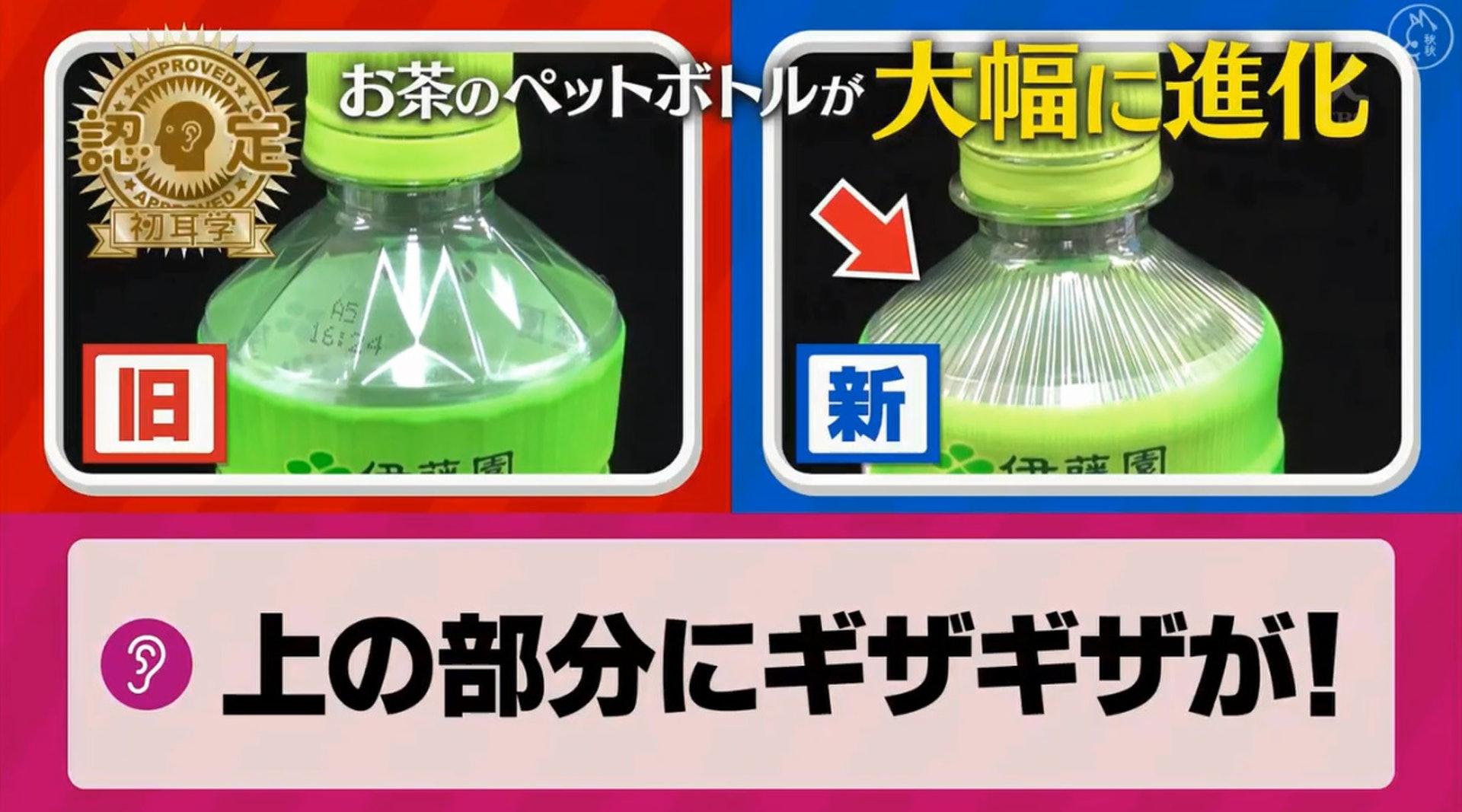 日本便利店的膠樽綠茶包裝,自去年5月開始有大幅度的變化。(節目截圖)