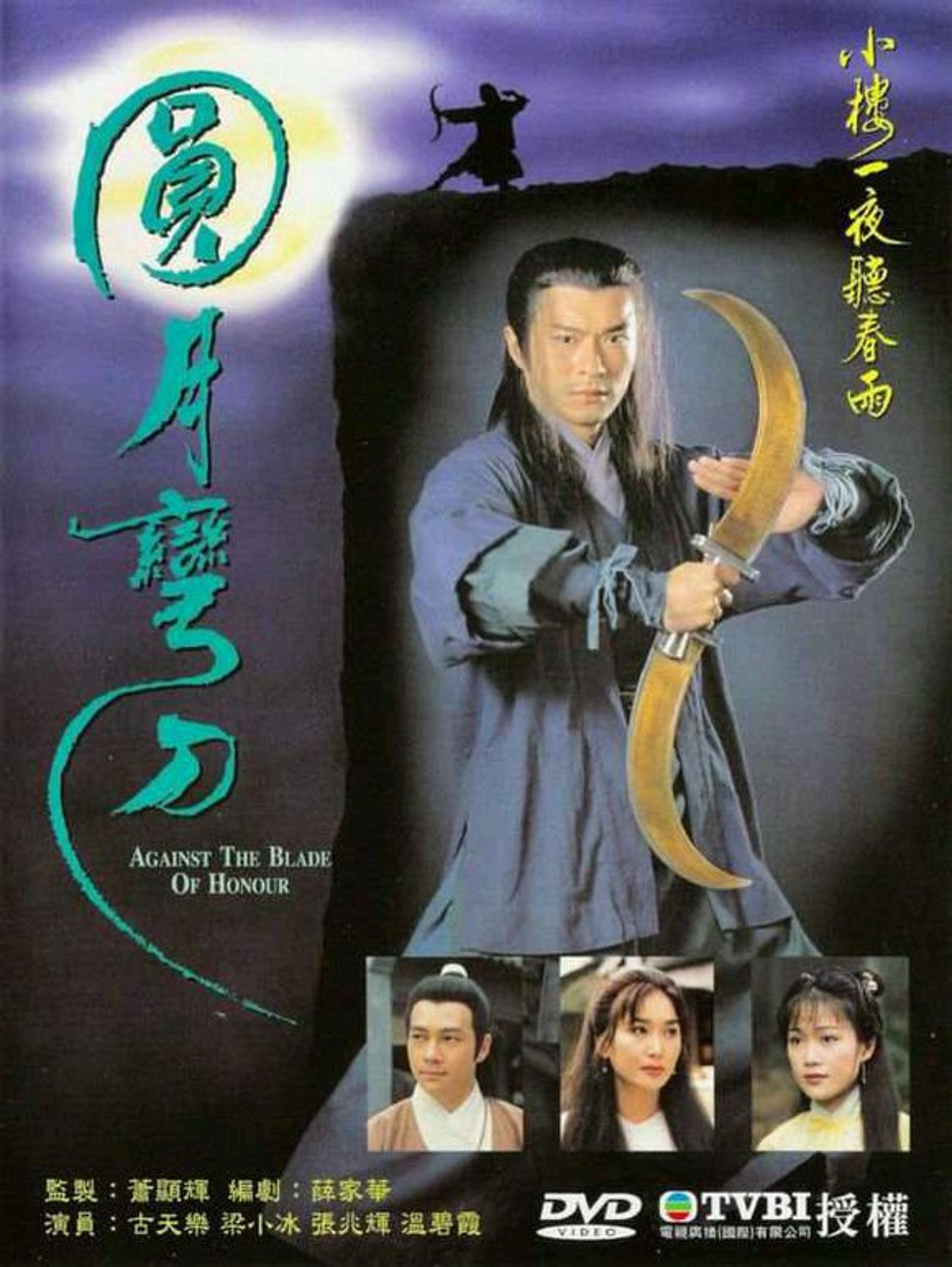 古天樂曾為TVB劇集《圓月彎刀》擔任主角。(網上圖片)