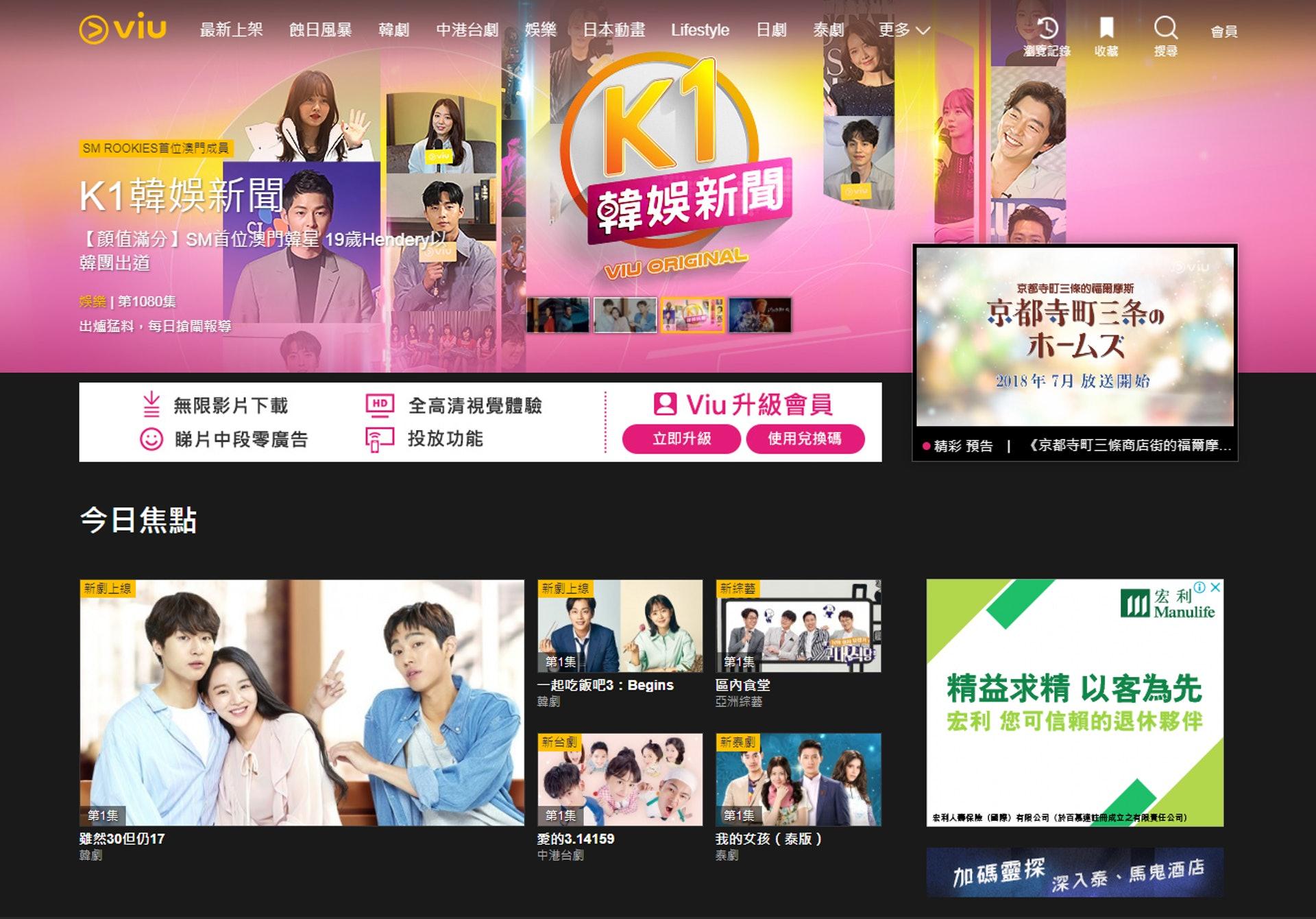 Viu.com係一個點播頻頻,即係TVB嘅myTV SUPER。(網上圖片)