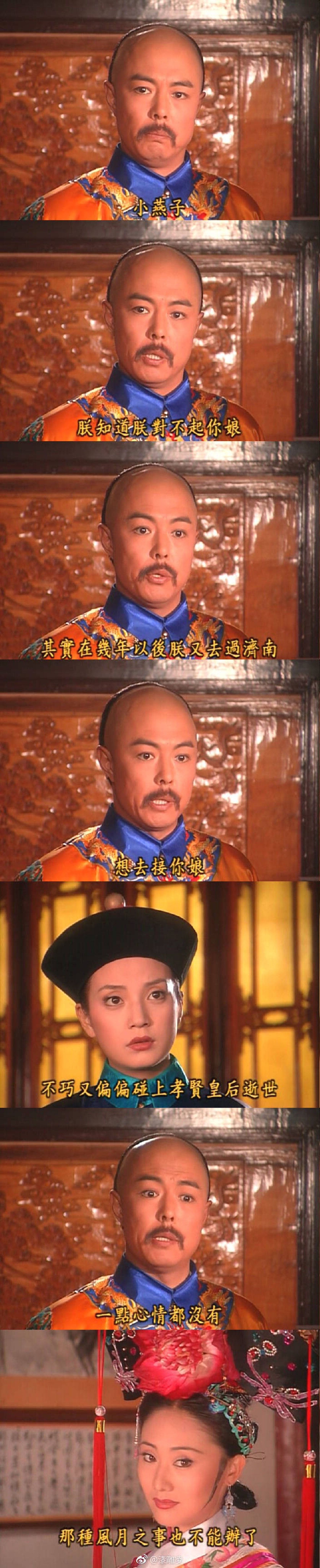乾隆對富察皇后愛之深,當年富察皇后在回京途中經山東濟南時病逝,這就可以解釋為什麼乾隆沒有去見夏雨荷?(網絡圖片)