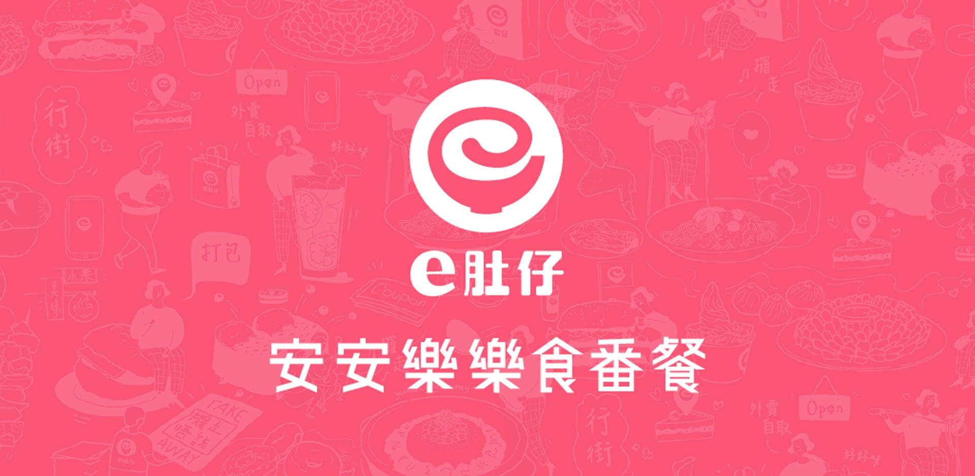 實現全民無紙化外賣香港01「e肚仔」外賣自取服務面世|香港01|會員專區