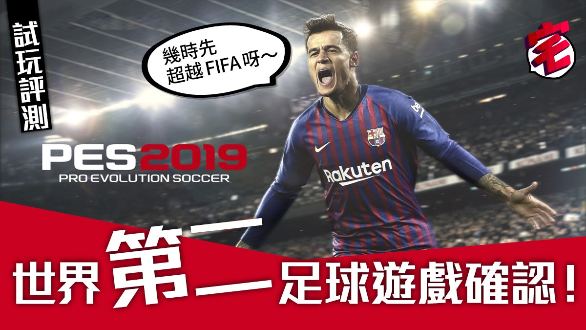 PES/Winning Eleven 2019】試玩評測仍然沒法超越FIFA高牆?|香港01