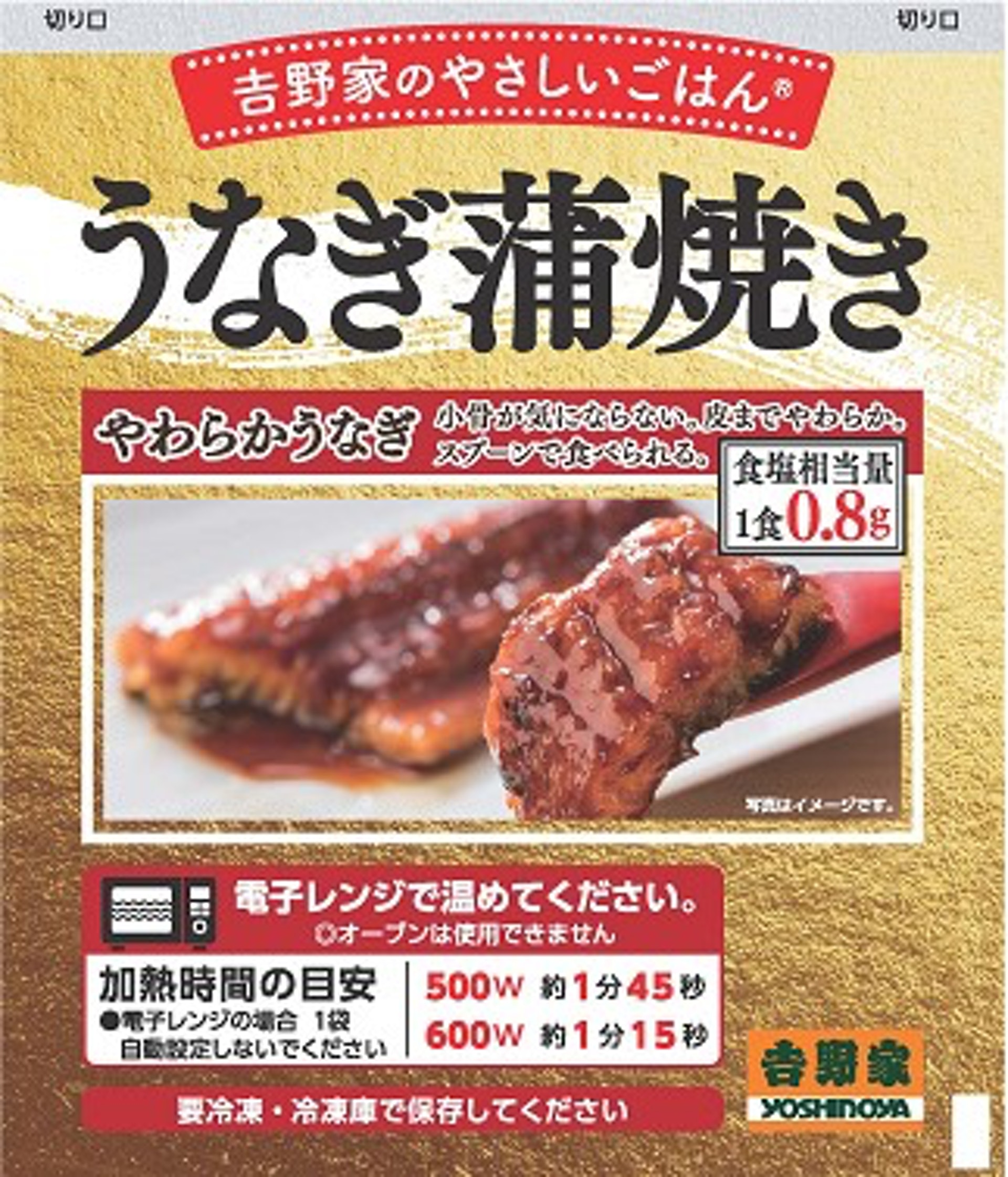 「燒鰻魚軟食」的包裝封面。(圖片摘自日本吉野家網頁)