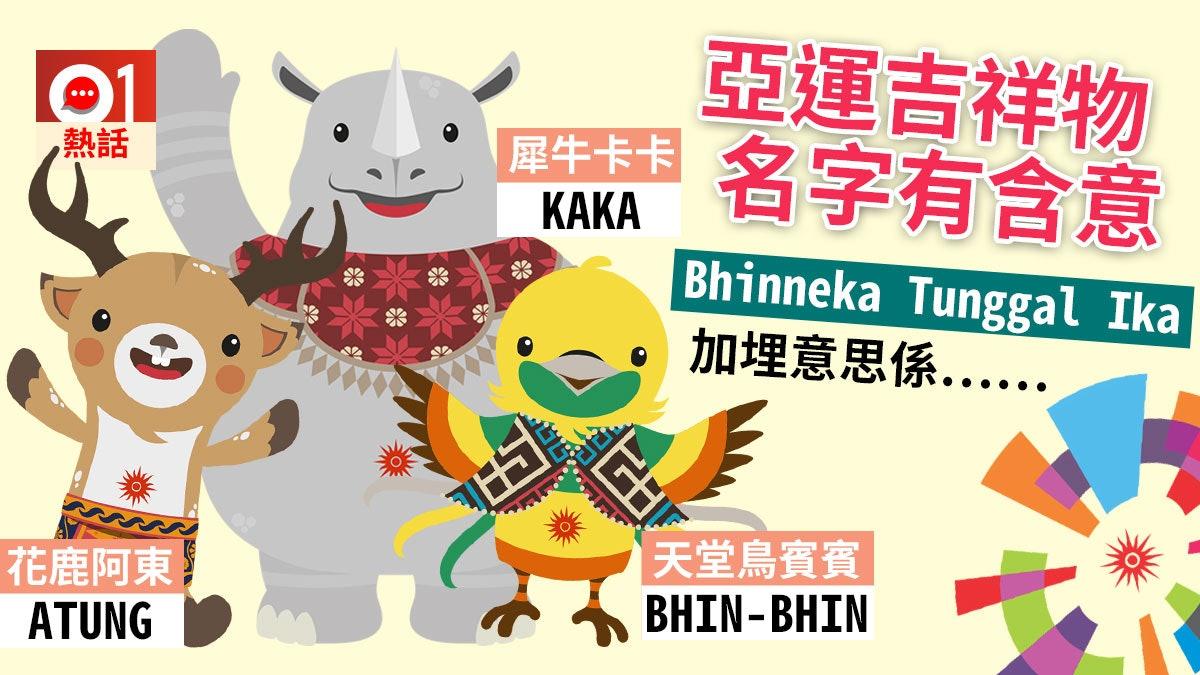 【亞運會2018】印尼3種稀有動物成吉祥物名字加起來藏玄機