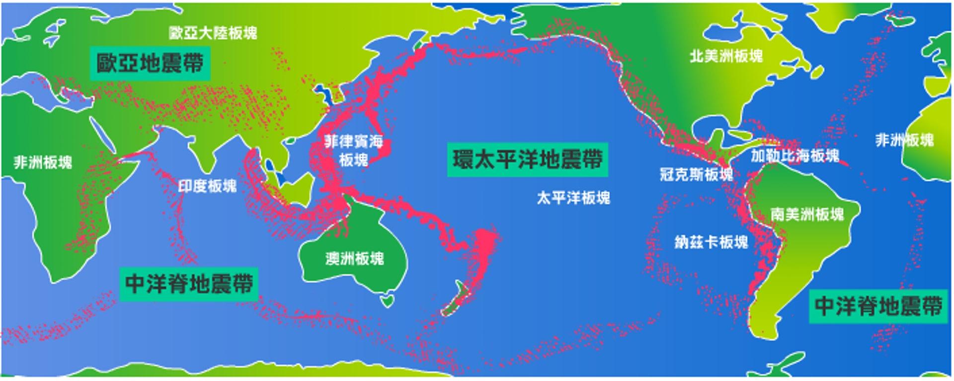 全球有多個地震帶,包括「惡名昭彰」的環太平洋地震帶,俗稱「火環」。(台灣中央氣象局網站)