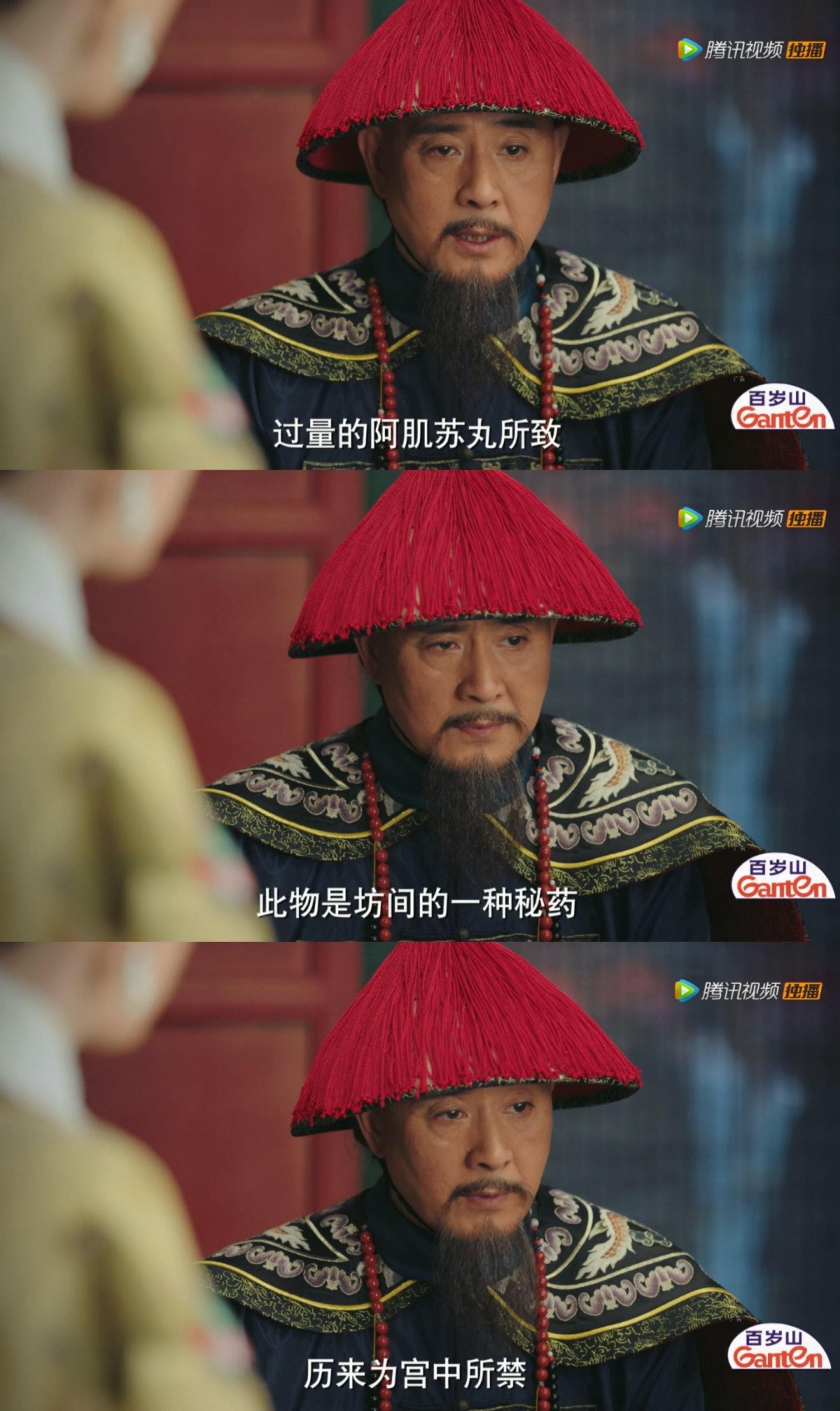 有指阿肌蘇丸是西藏紅教喇嘛的絕招之一,多爾袞曾靠服用此藥丸而精力大增,據傳乾隆晚年也靠其健脾滋腎壯元。(視頻截圖)