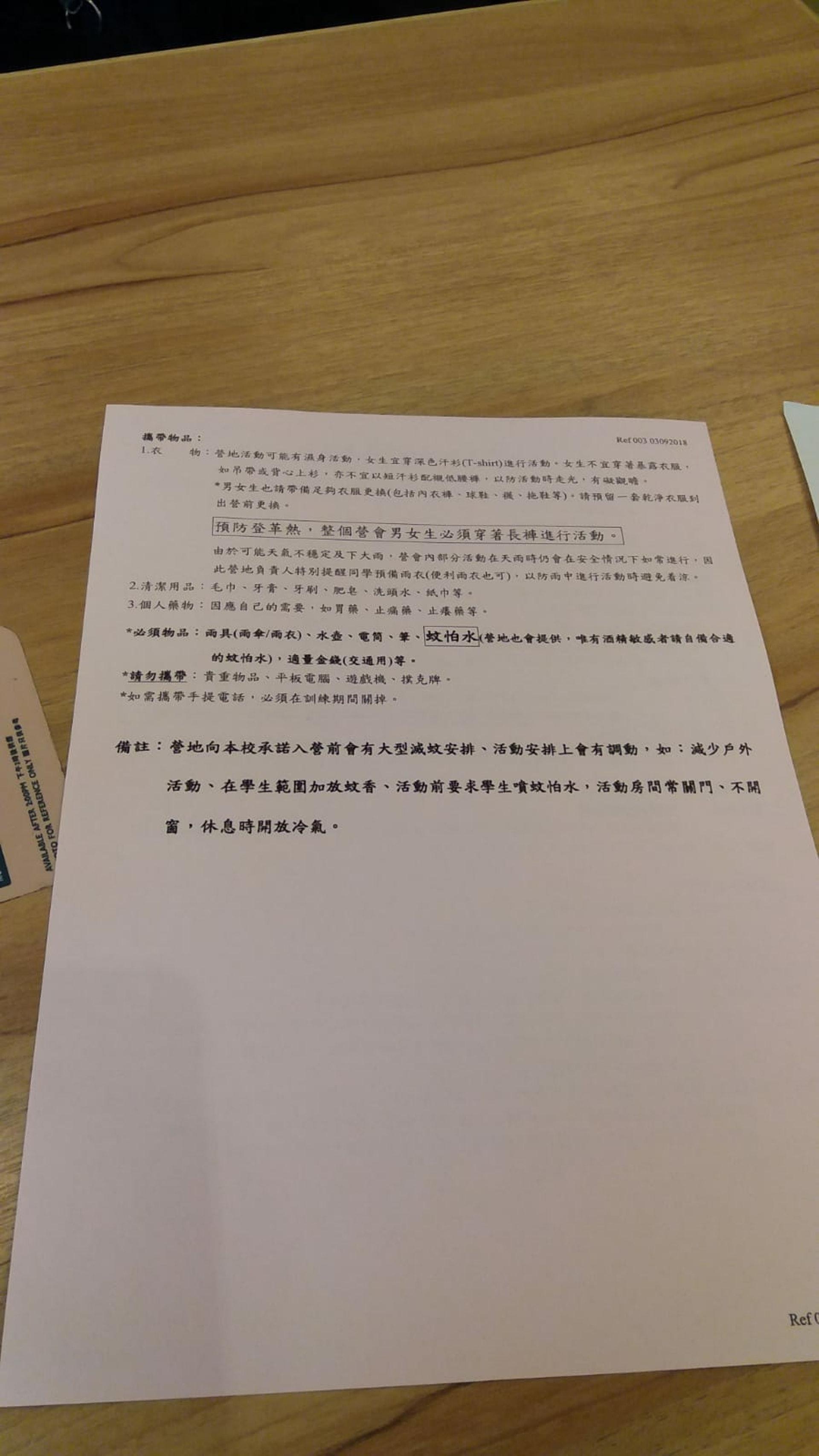 何明華會督銀禧中學昨日(3日)向家長發通告,表示將於長洲舉行「中四成長挑戰營」。(受訪者提供)