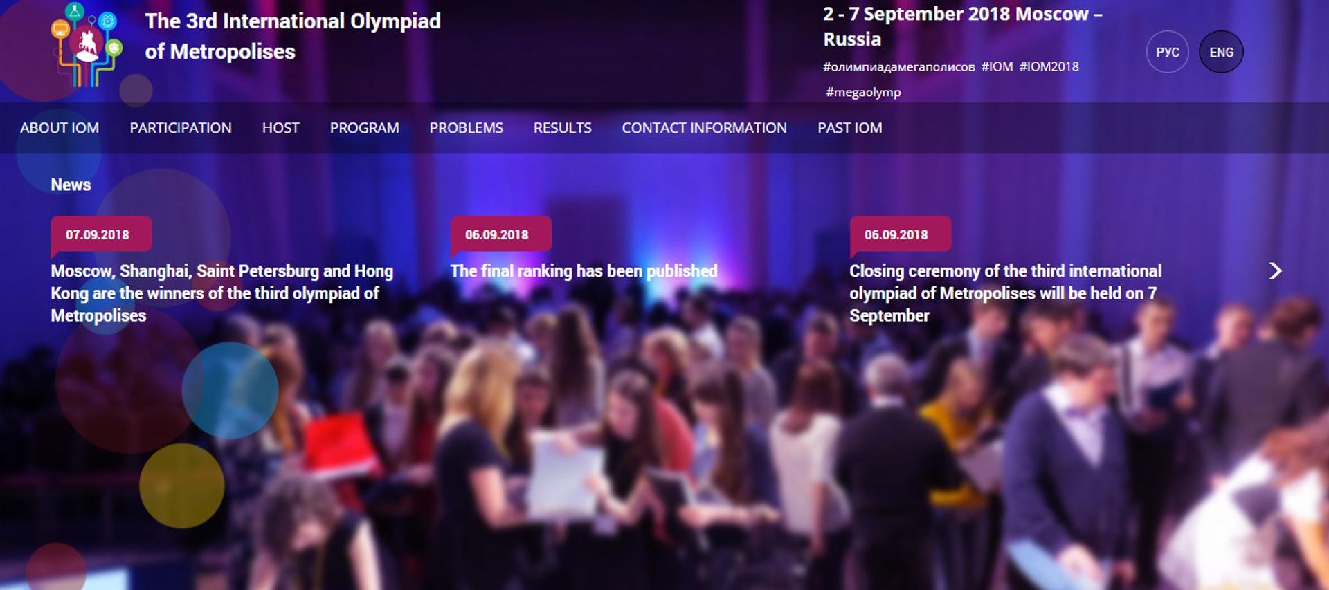 第3屆「國際大都會奧林匹克」於俄羅斯莫斯科舉行。(國際大都會奧林匹克網頁截圖)
