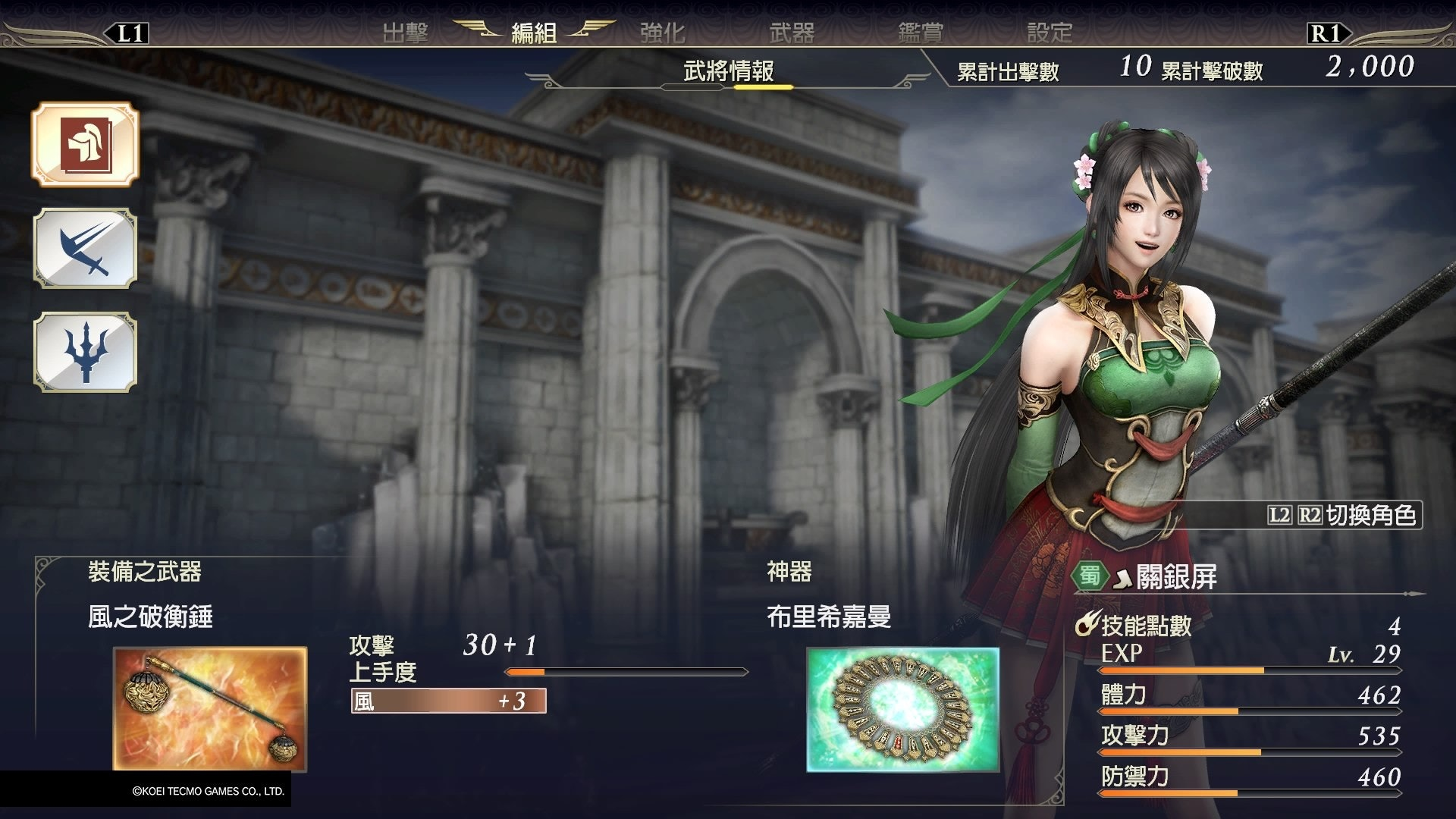 Empires 三國 無双 8
