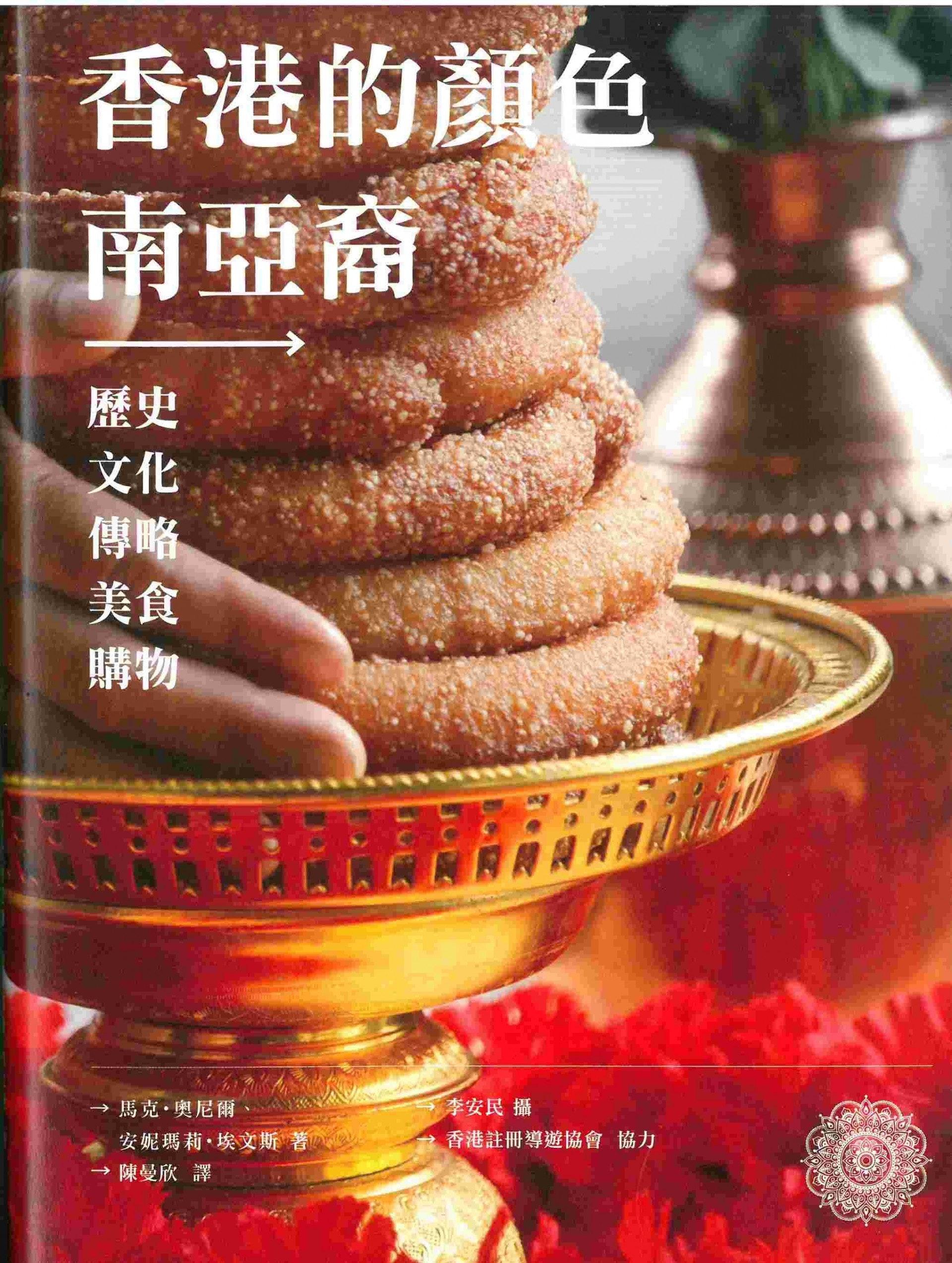 《香港的顏色南亞裔》(三聯書店提供)
