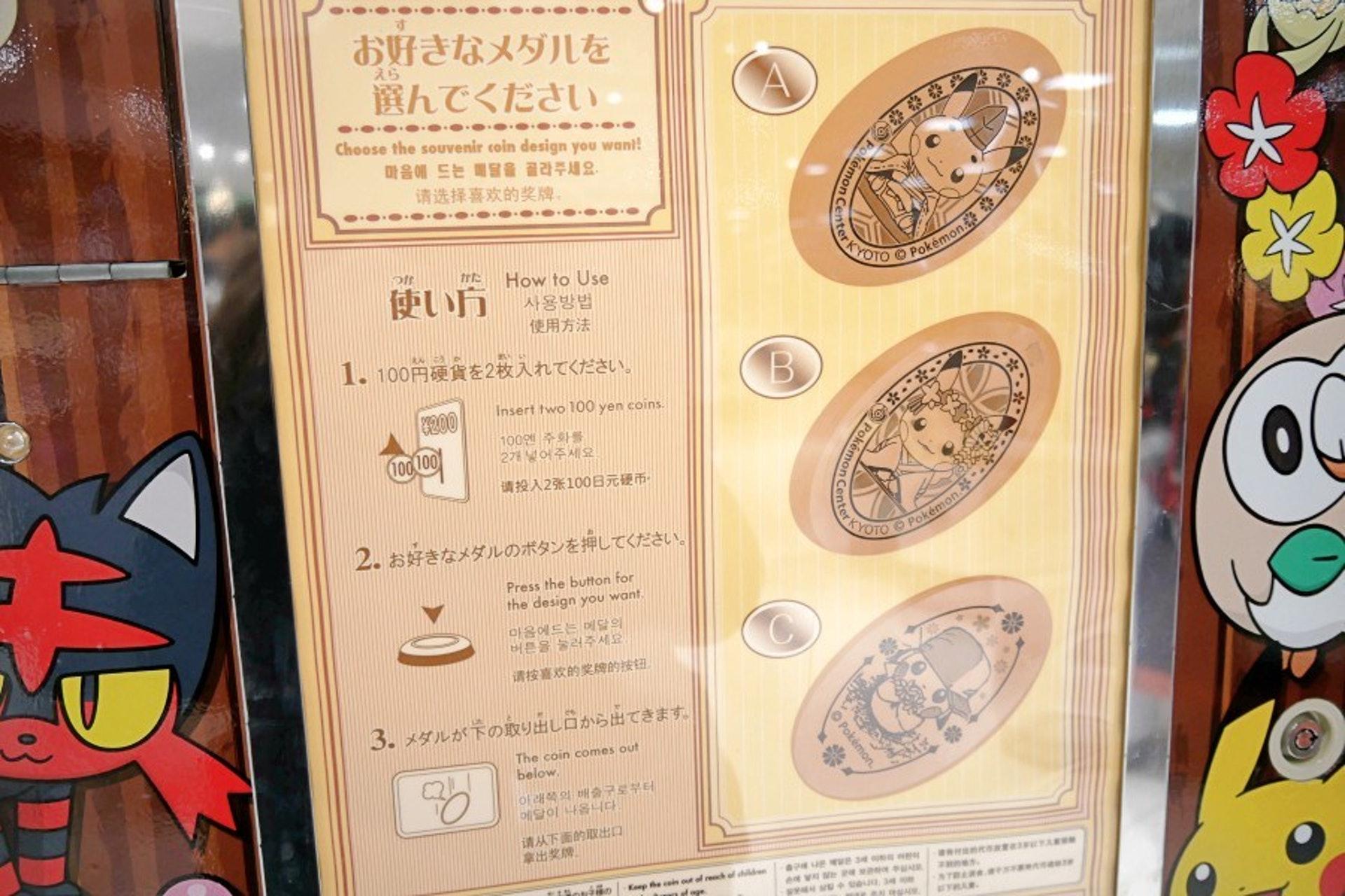 一次只需200日圓,有三種圖案可以選擇,而且有兩款還是穿著日本傳統服飾的比卡超唷~(KKday)