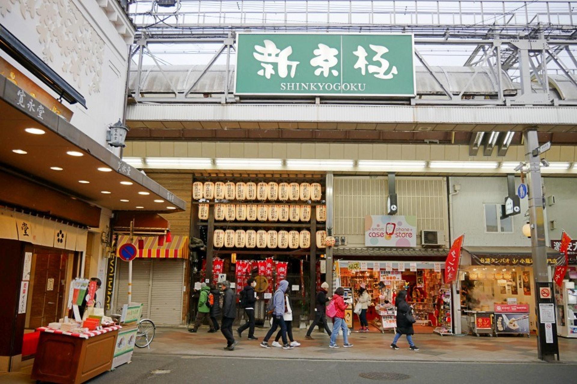 新京極通是日本第二古老的商業街,這裡什麼都可以買得到,美食、藥妝、服飾、用品、百元商店通通都有,而且價格十分親民,很適合買手信!(KKday)