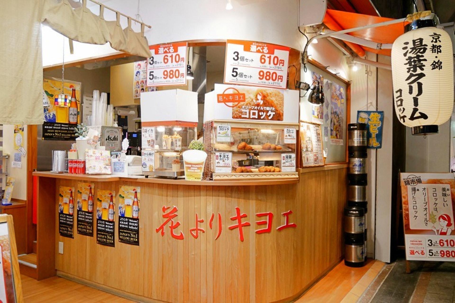 花よりキヨエ的豆皮奶油可樂餅可是錦市場非常著名的小吃。(KKday)