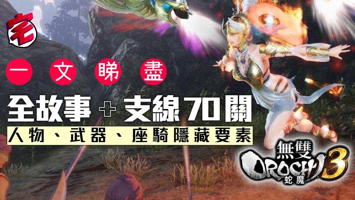 攻略 ultimate 無双 orochi3