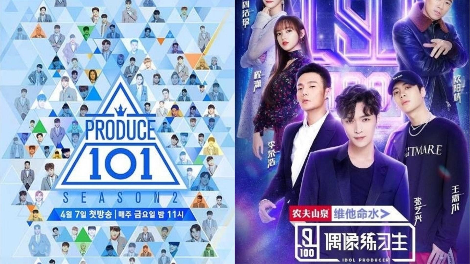 中國綜藝節目《偶像練習生》被指抄襲韓國的《Produce101》。(網絡圖片)