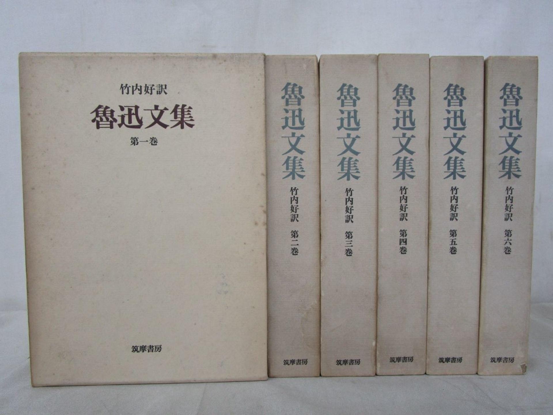 魯迅的文集很早就被日本學者竹內好翻譯。