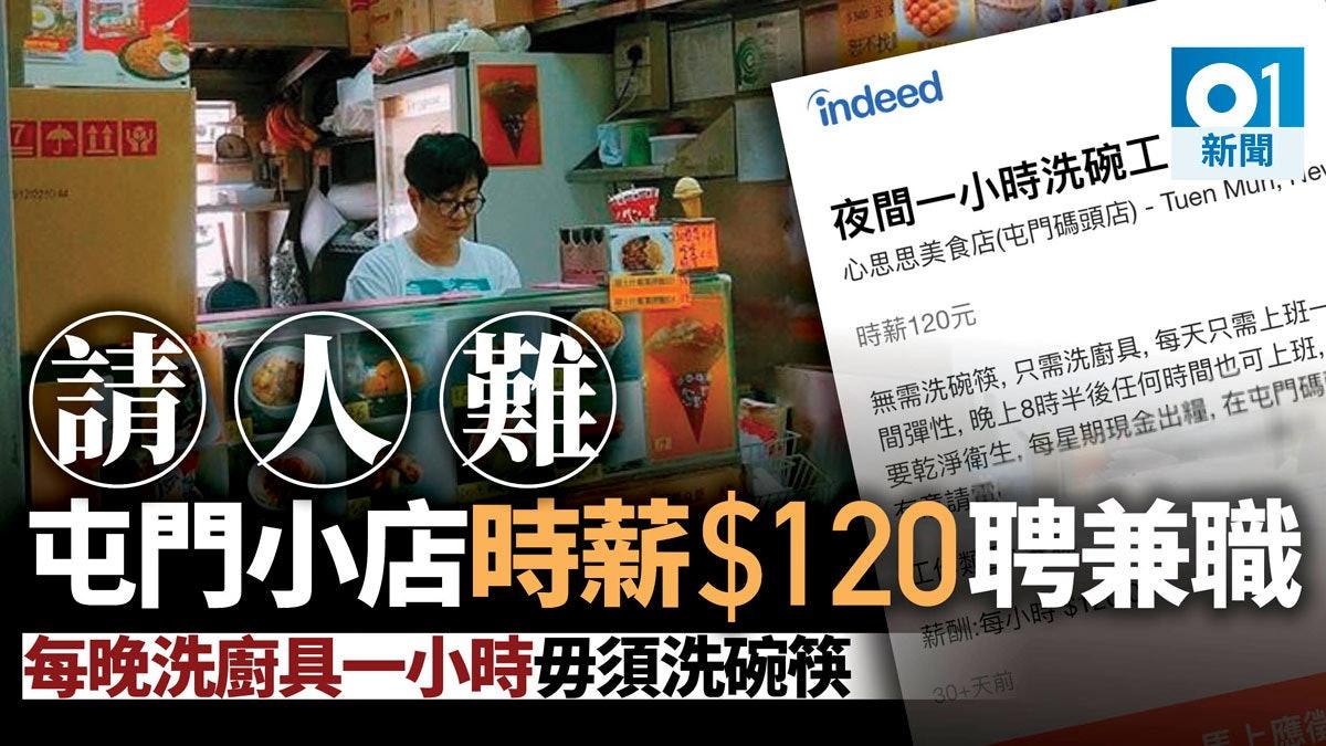 屯門小店時薪$120請兼職1小時洗碗工周末無人肯做|香港01|社會新聞