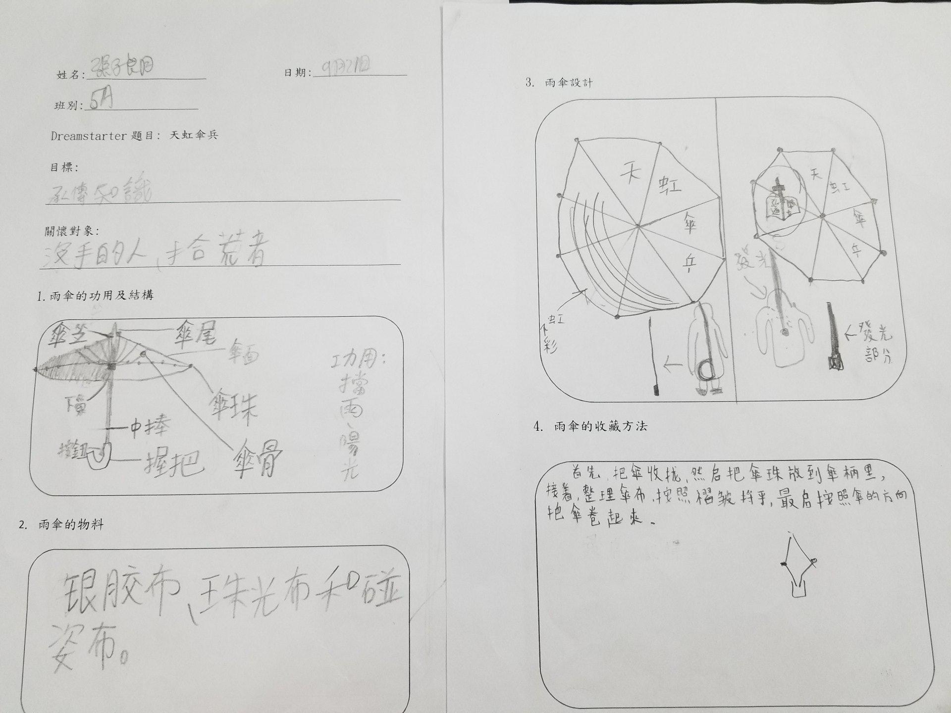 (浸信會天虹小學圖片)