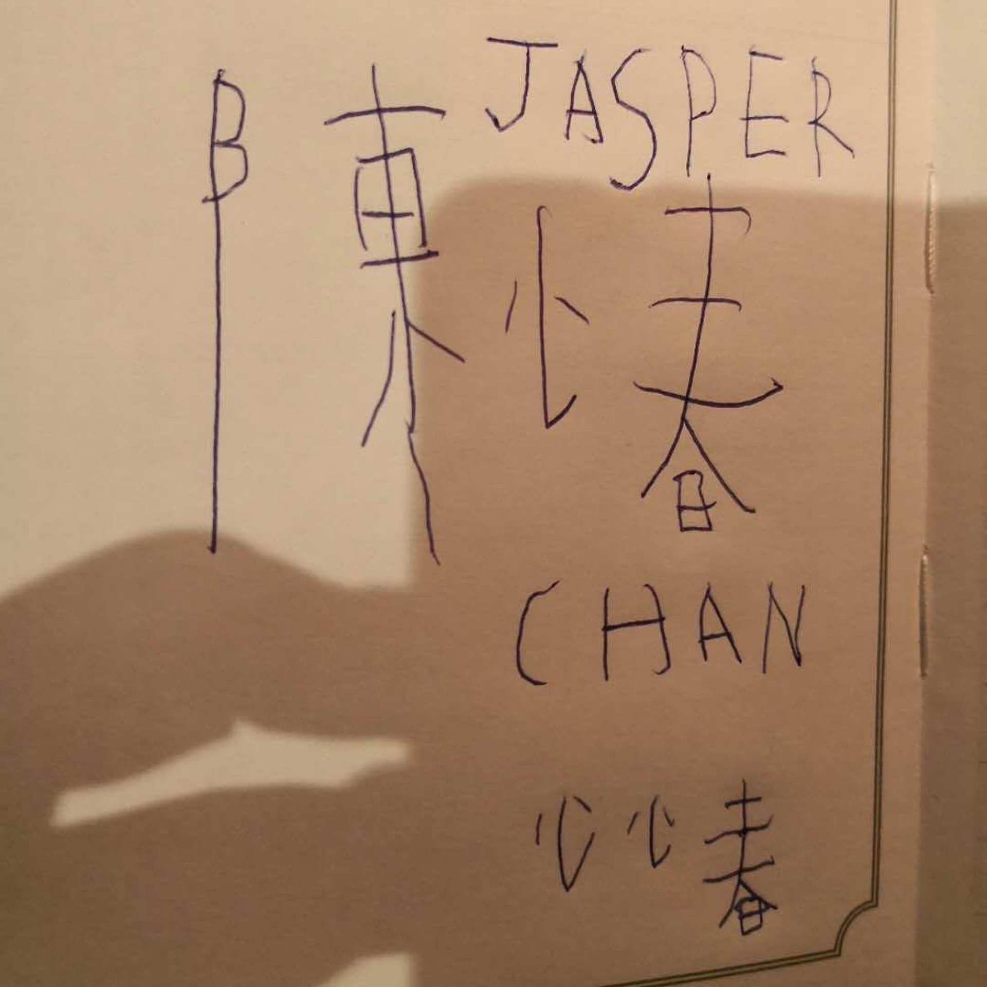 Jasper寫錯個「小」同「J」盡顯童趣可愛一面 陳小春:知足