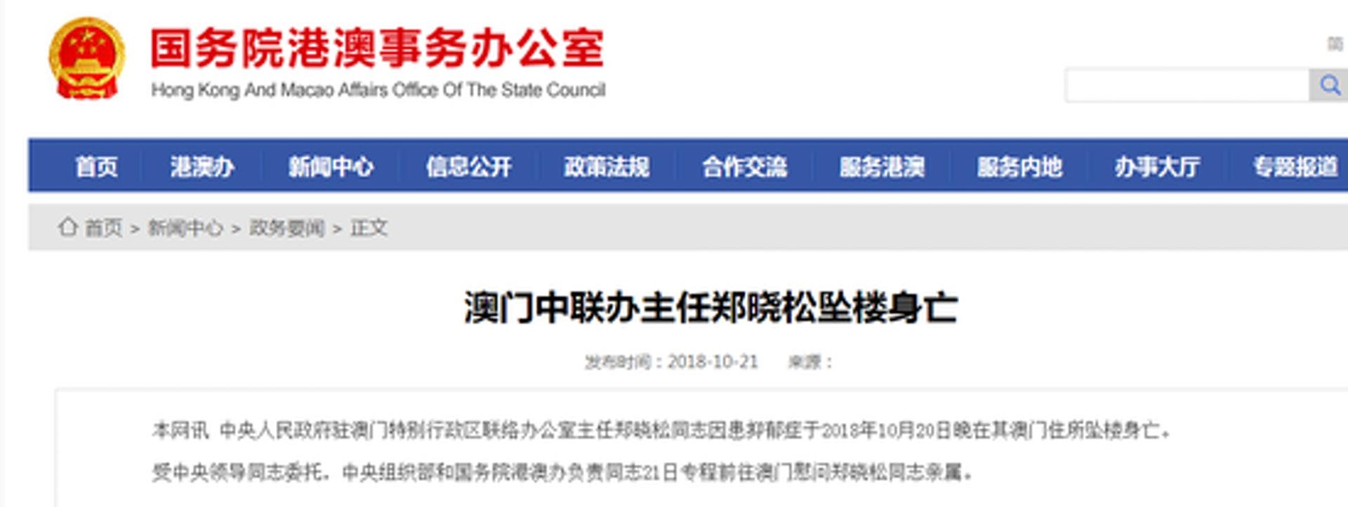 國務院港澳事務辦公室官網發布的消息。(網站截圖)