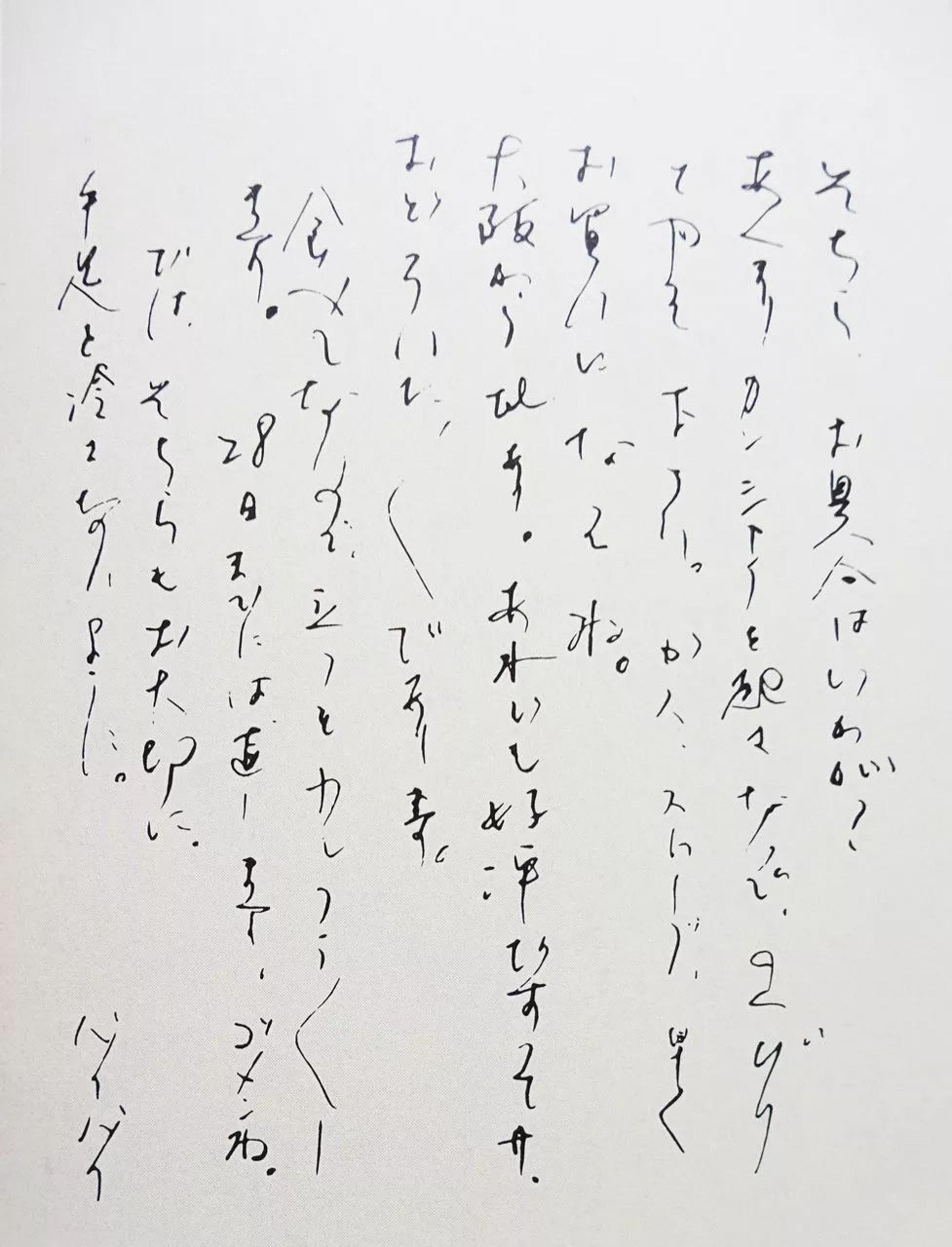 日本作家向田邦子原稿(圖片來源:pinterest)