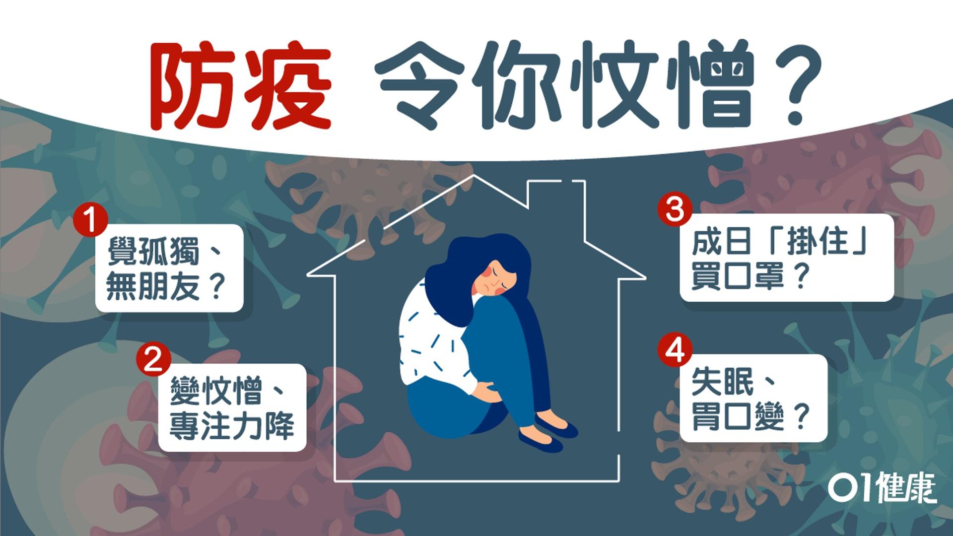 【抑鬱症】焦慮疫情失眠情緒病易發作? 紓緩抑鬱困擾6大建議(01製圖)