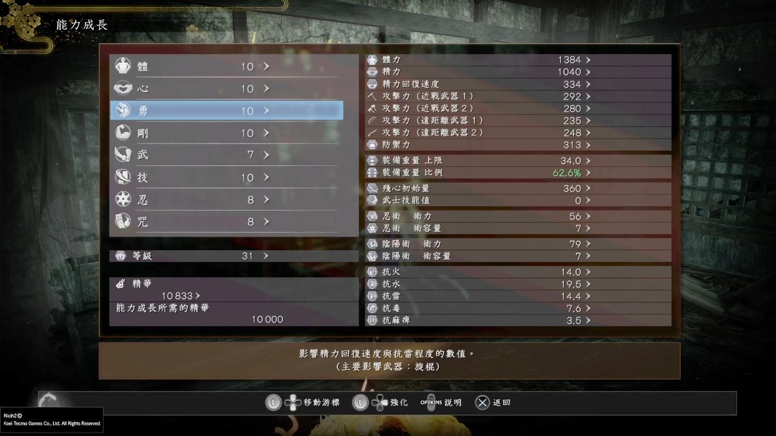 仁王 2 薙刀