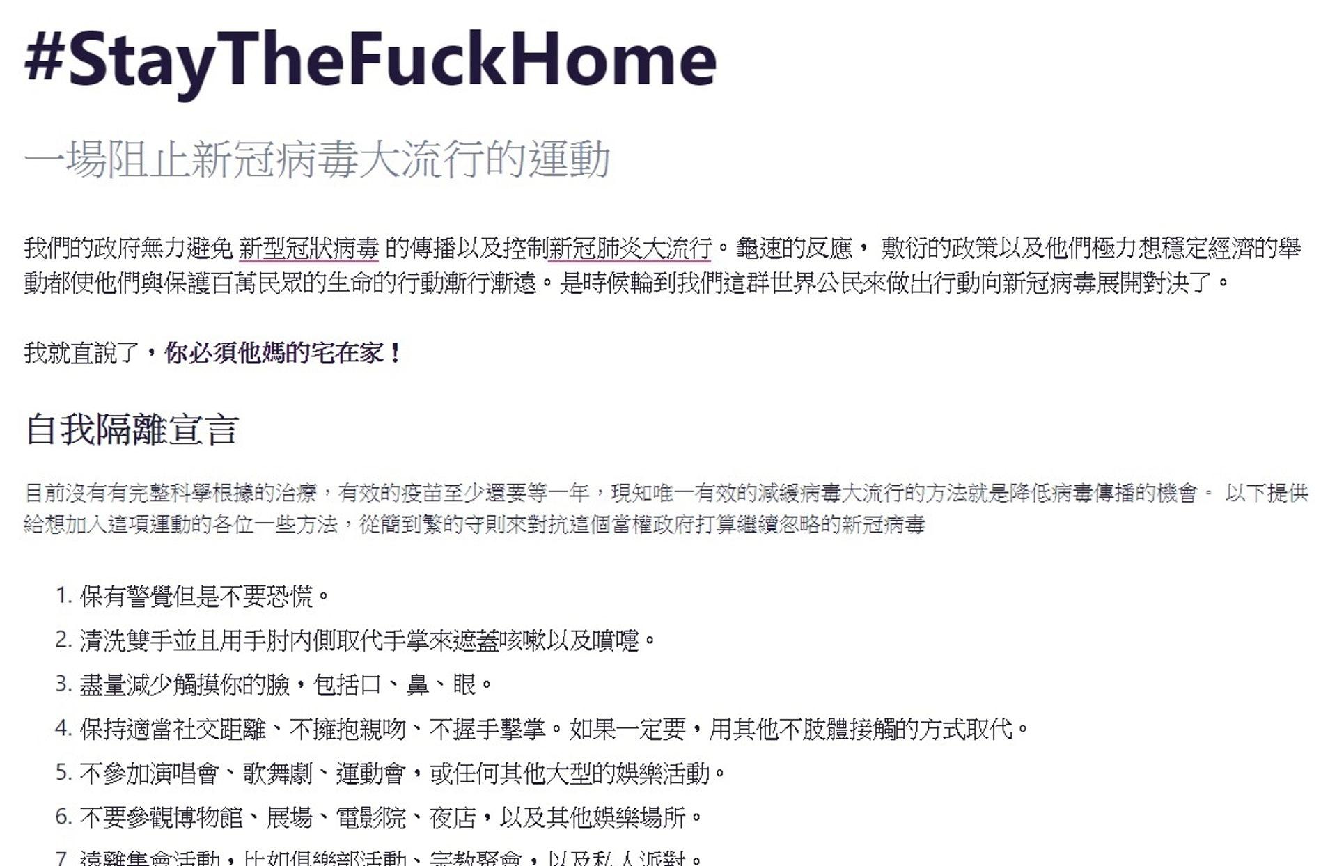 欧美打击「新冠派对」网上呼吁「要他妈的宅在家」