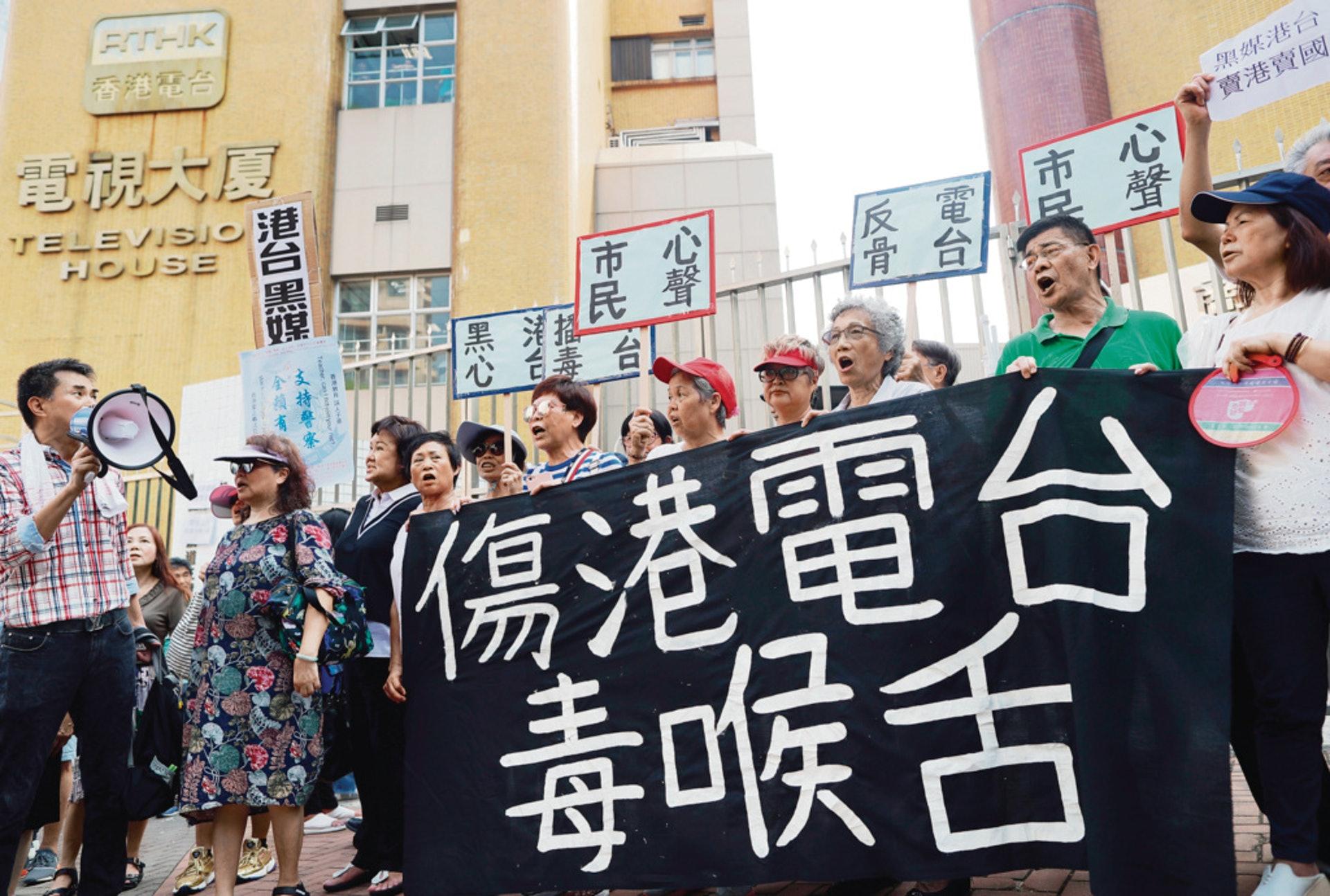 港台近年不時捲入政治爭拗,有市民曾到港台電視大廈示威,抗議抹黑政府。(資料圖片/余俊亮攝)