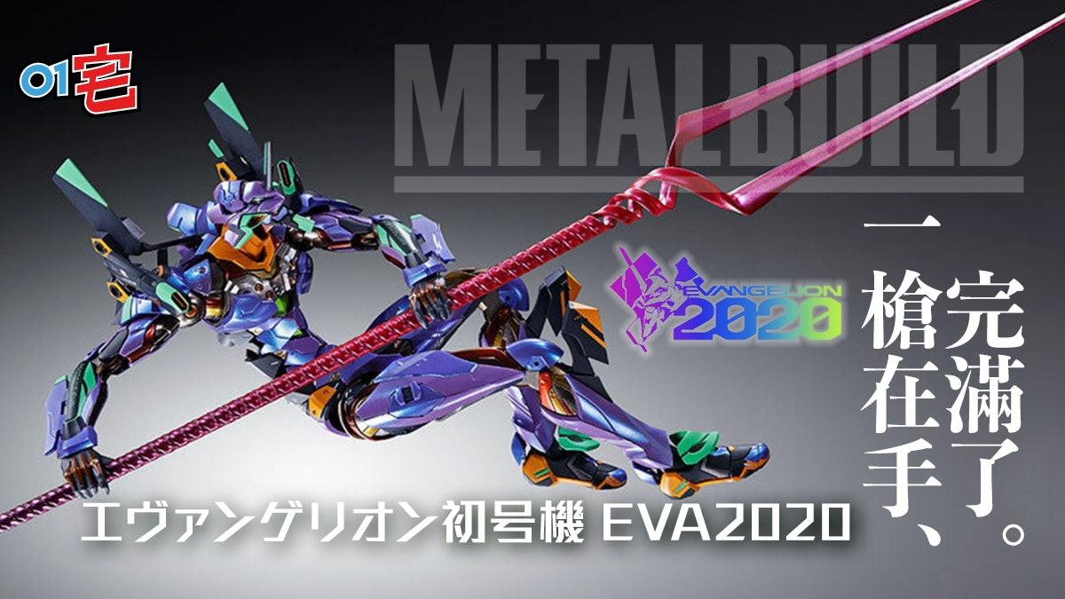 エヴァ メタル 2020 ビルド