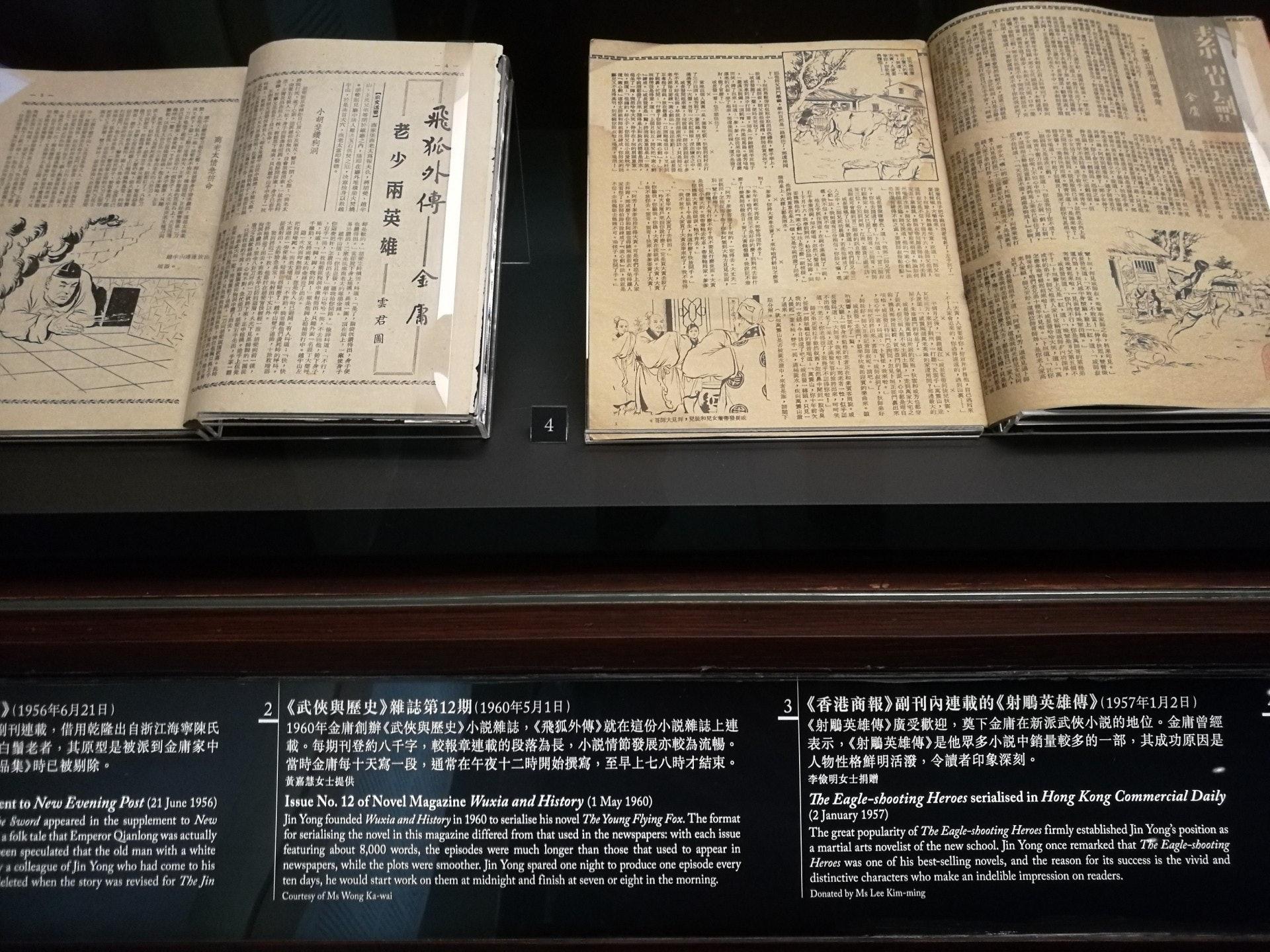 50及60年代報刊登金庸小說連載的報章雜誌,香港報章從前只報導新聞,金庸先生創立明報後向文人邀稿,令香港報章副刊熱鬧起來。(VCG)