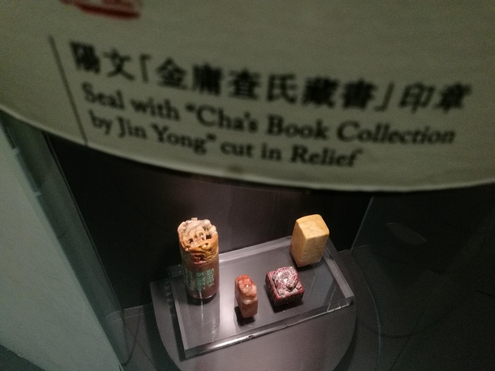場館收藏了「金庸查氏藏書」印章。(VCG)