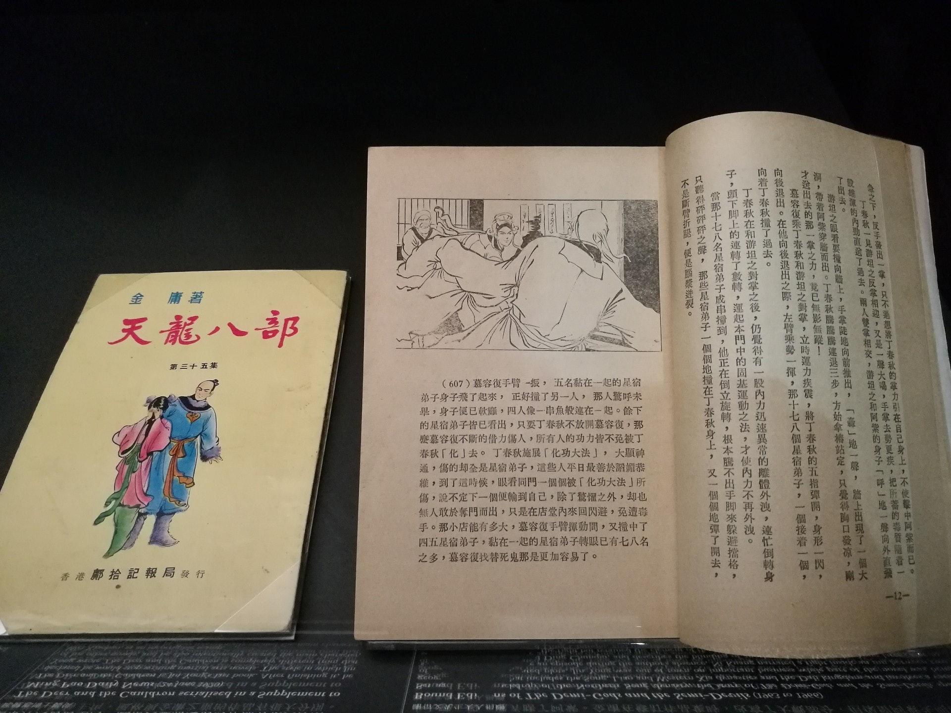 《天龍八部》是金庸先生1963年的作品,一共35本,每本當年定價八角,現時已是天價珍品。(VCG)